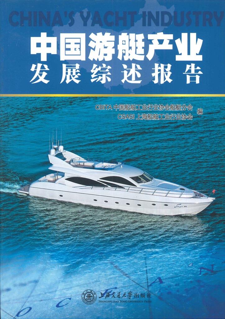 中国游艇产业发展综述报告=China
