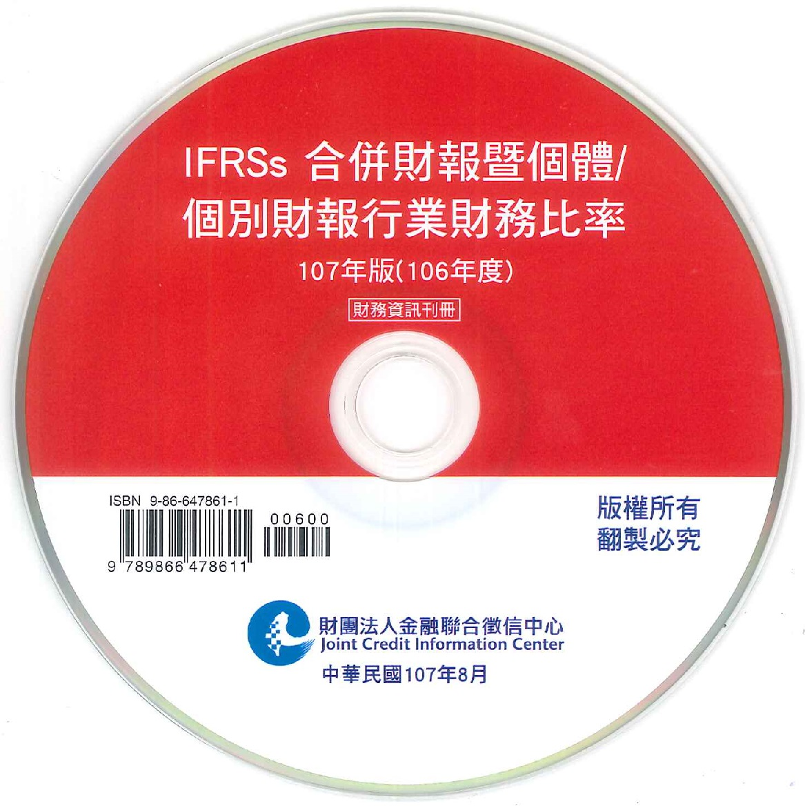 IFRSs合併財報暨個體/個別財報行業財務比率 [電子書]