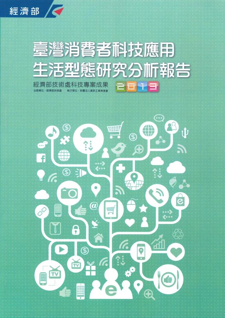 臺灣消費者科技應用生活型態研究分析報告.2013