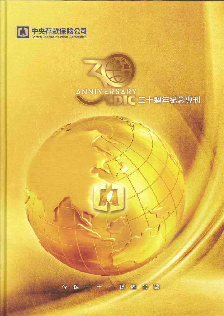 中央存款保險公司三十週年紀念專刊=30 anniversary CDIC