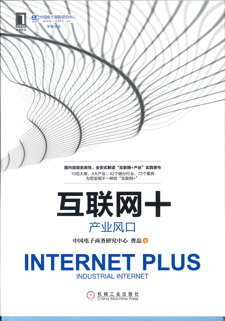 互联网+:产业风口=Internet plus: industrial internet