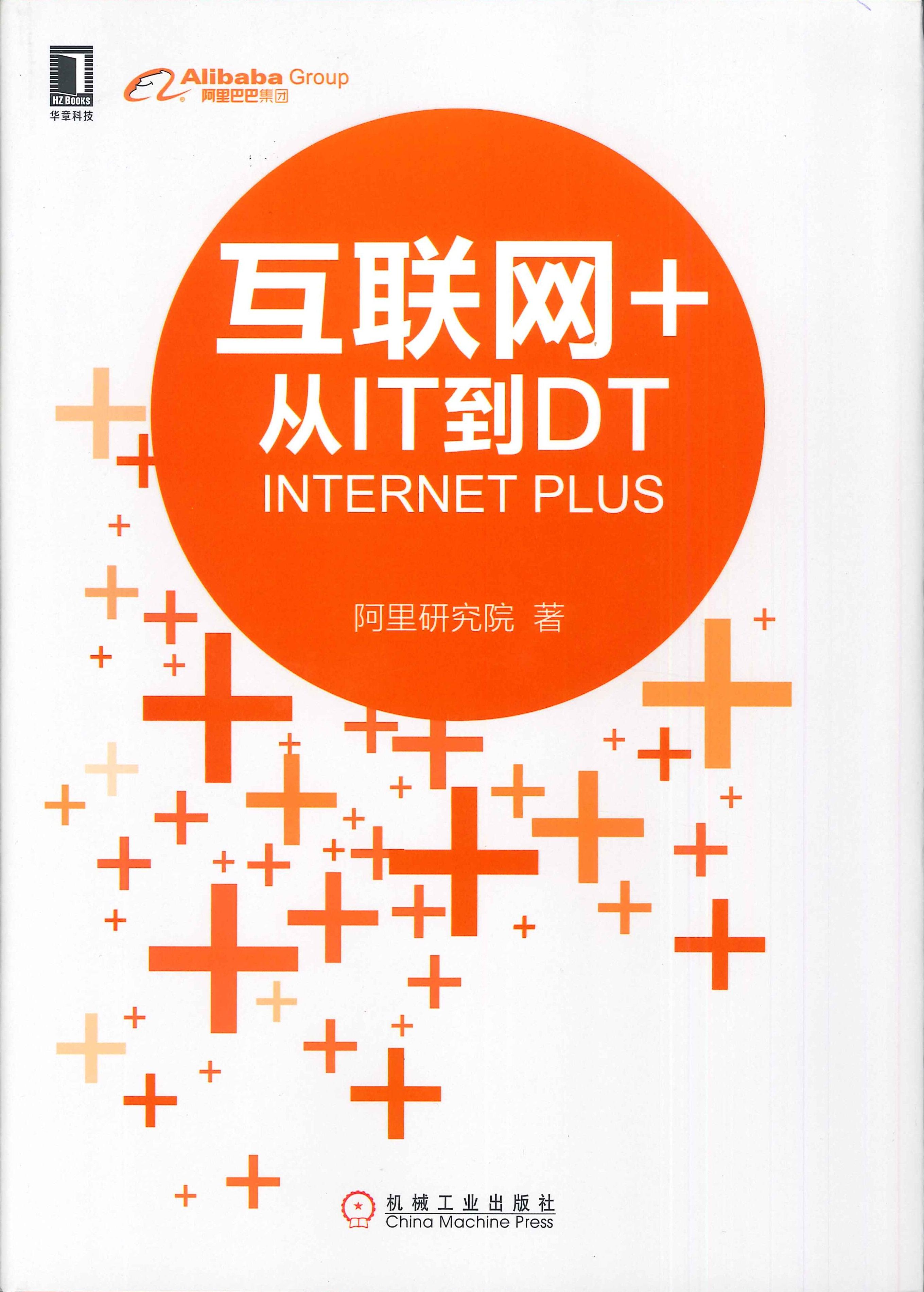 互联网+:从IT到DT=Internet plus