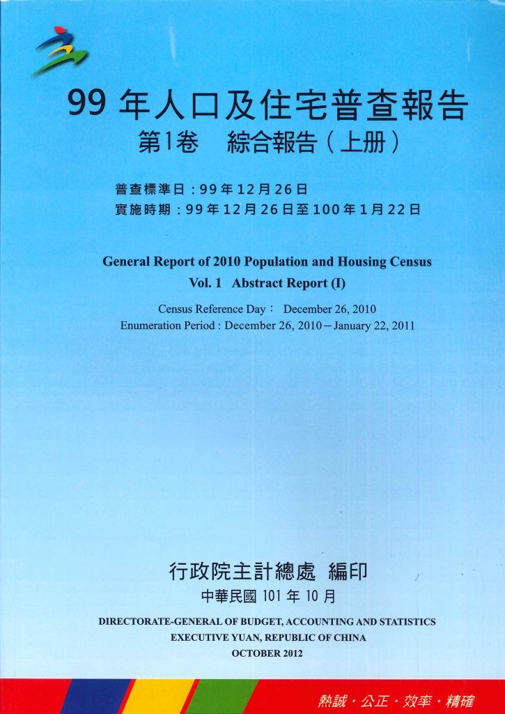 人口及住宅普查報告.綜合報告.99年=General report of 2010 population and housing census.第1卷