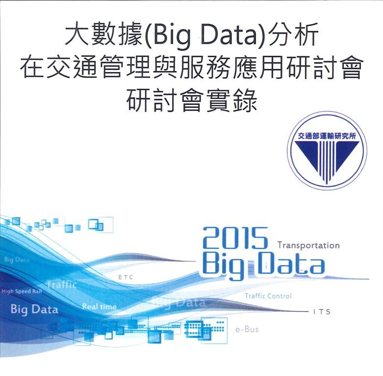 大數據(Big Data)分析在交通管理與服務應用 [電子書]:研討會實錄