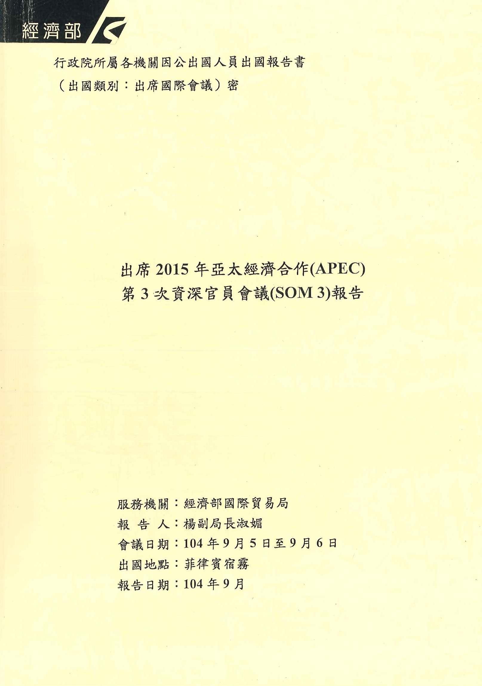 出席2015年亞太經濟合作(APEC)第3次資深官員會議(SOM3)報告