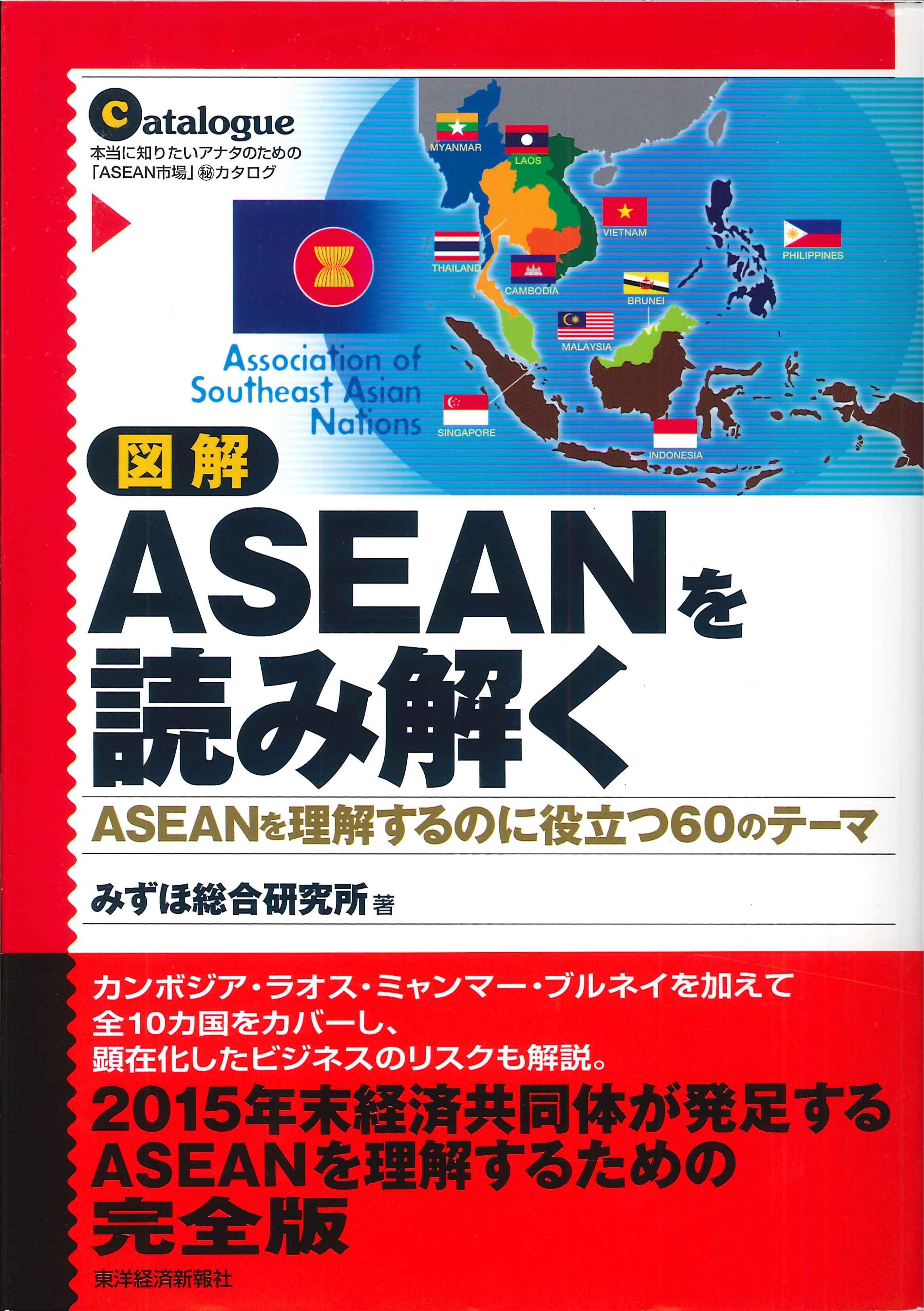 図解ASEANを読み解く:ASEANを理解するのに役立つ60のテーマ