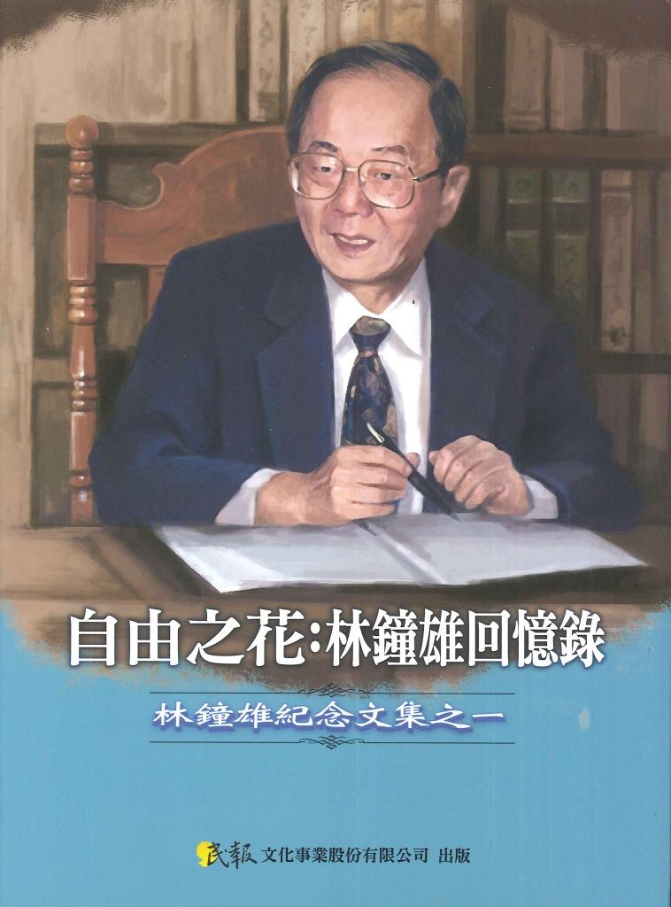 自由之花.林鐘雄紀念文集.一:林鐘雄回憶錄