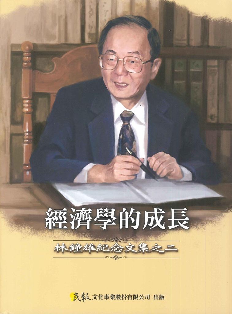 經濟學的成長.林鐘雄紀念文集.二