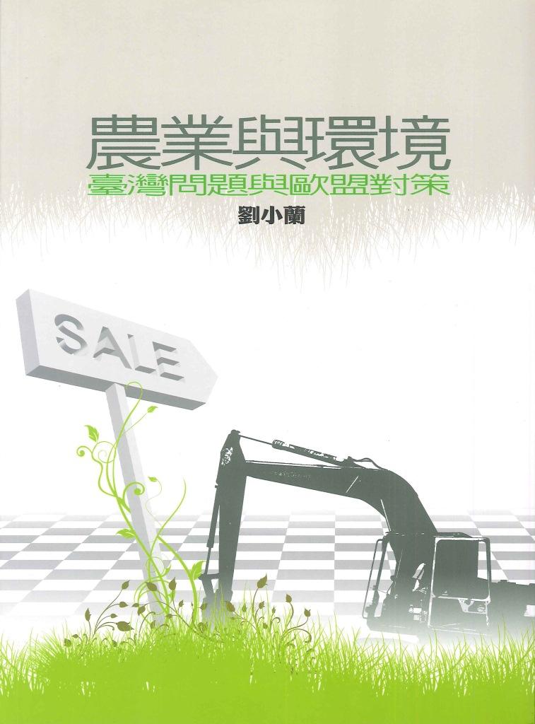 農業與環境:臺灣問題與歐盟對策
