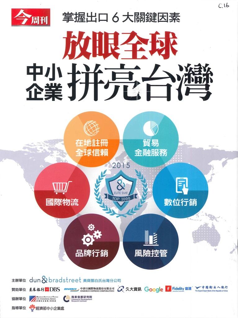 放眼全球中小企業拼亮台灣:掌握出口6大關鍵因素