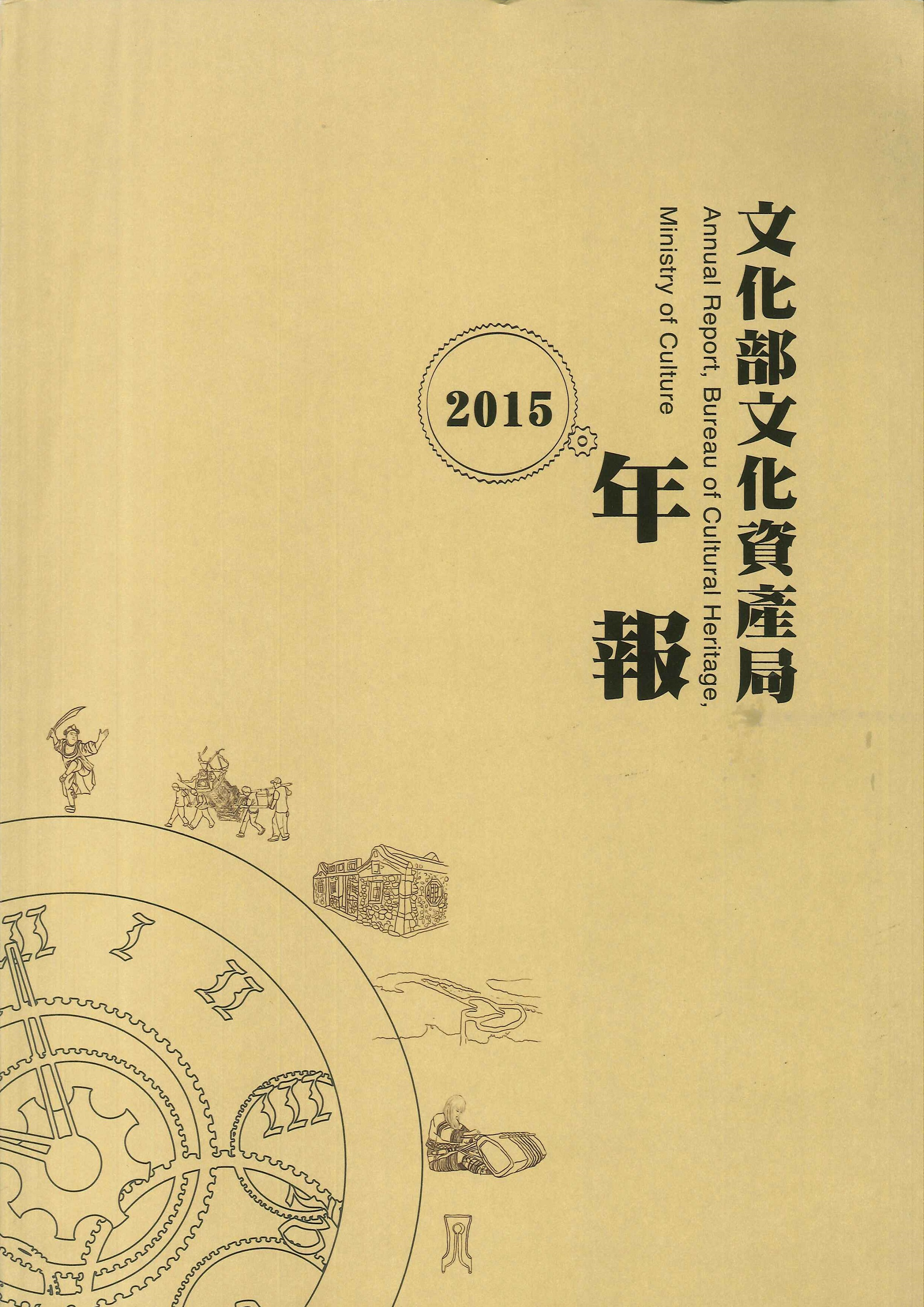 文化部文化資產局年報=Annual report, Bureau of Cultural Heritage, Ministry of Culture