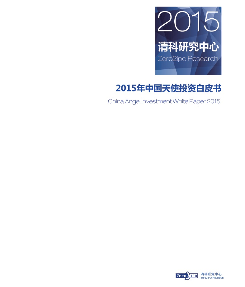 2015年中国天使投资白皮书 [電子書]=China angel investment white paper 2015