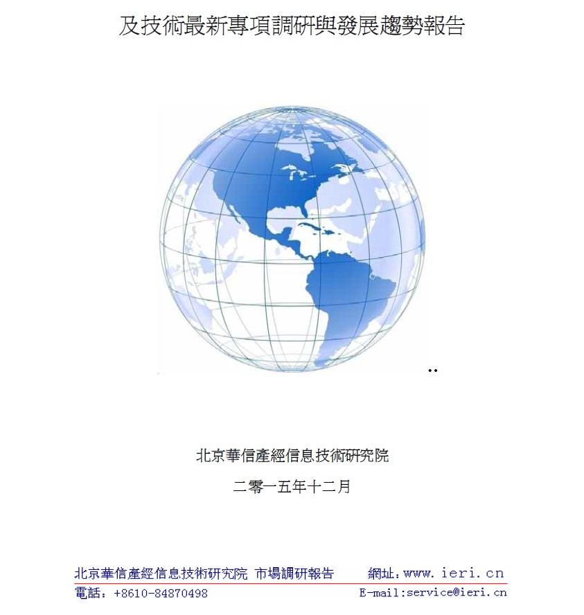 2016-2020年中國及全球風機市場及技術最新專項調研與發展趨勢報告 [電子書]