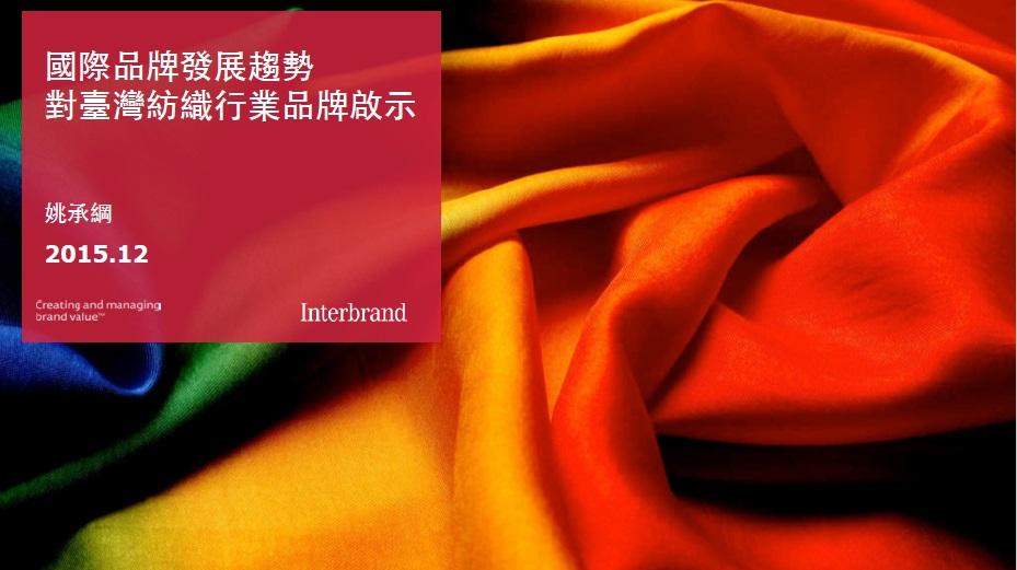 國際品牌發展趨勢對臺灣紡織行業品牌啟示 [電子書]
