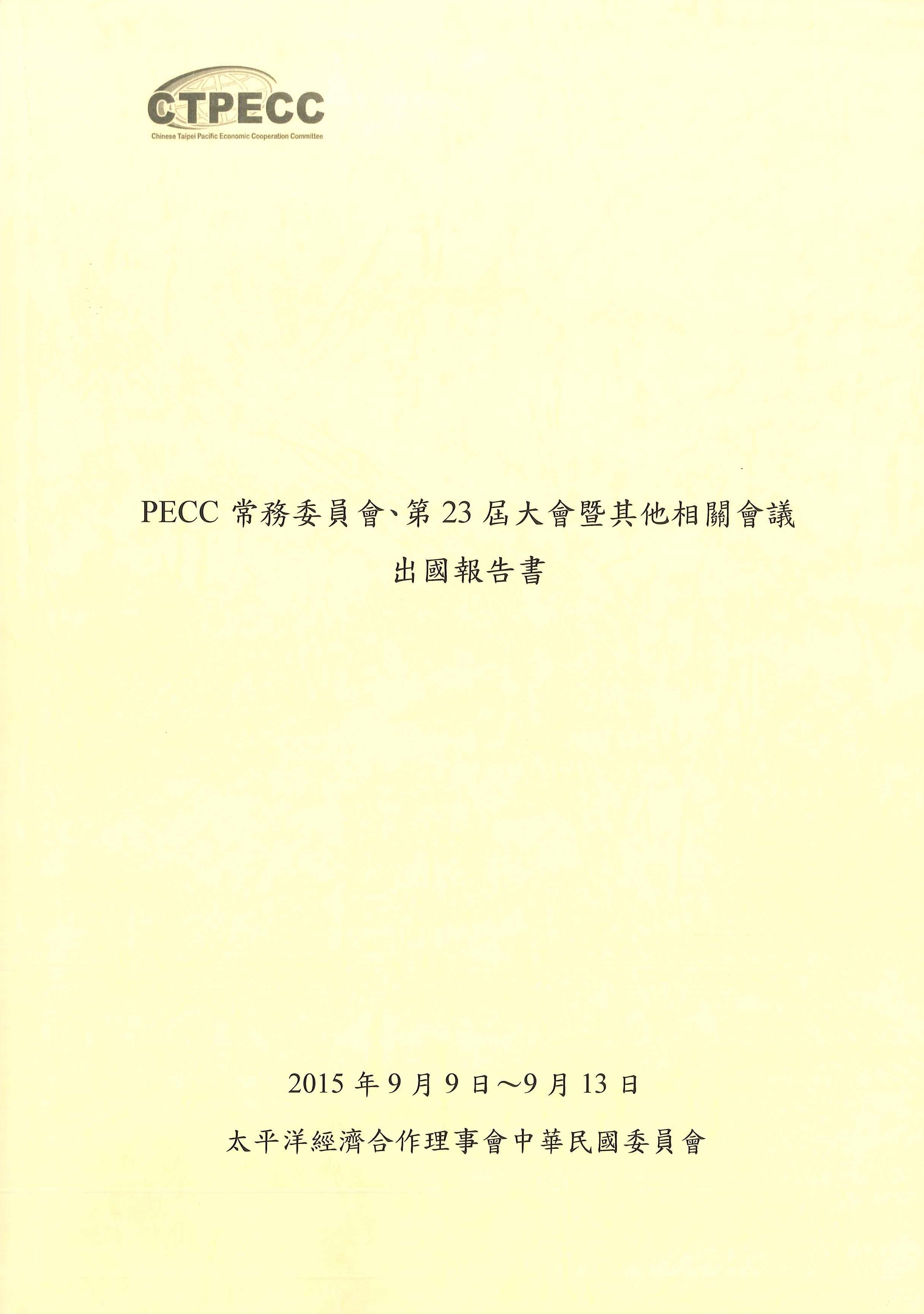 PECC常務委員會、第23屆大會暨其他相關會議出國報告書