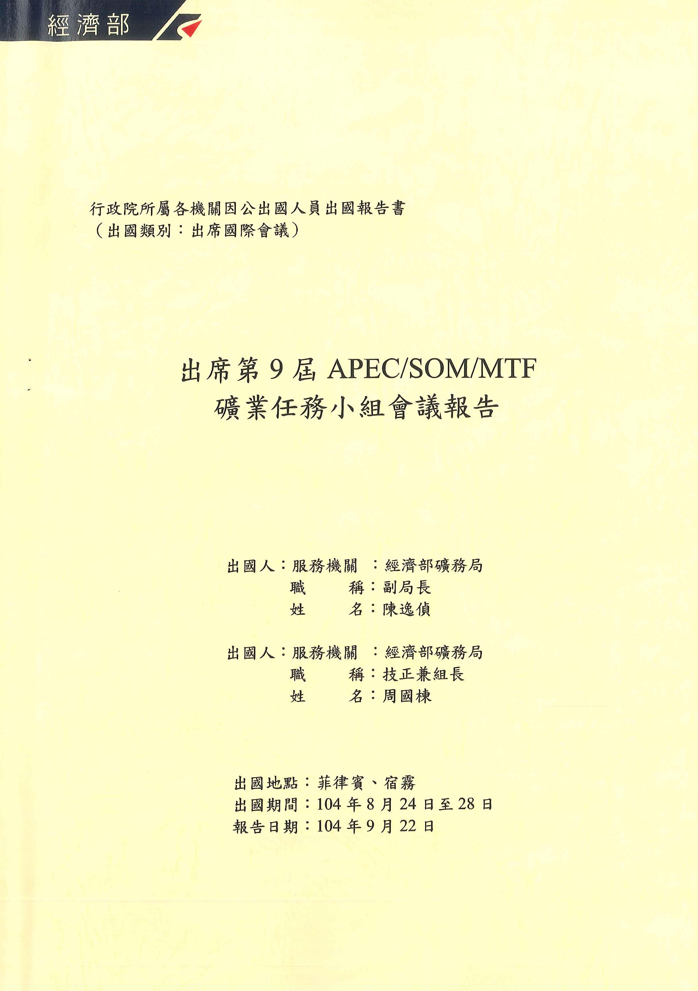 出席第9屆APEC/SOM/MTF礦業任務小組會議報告