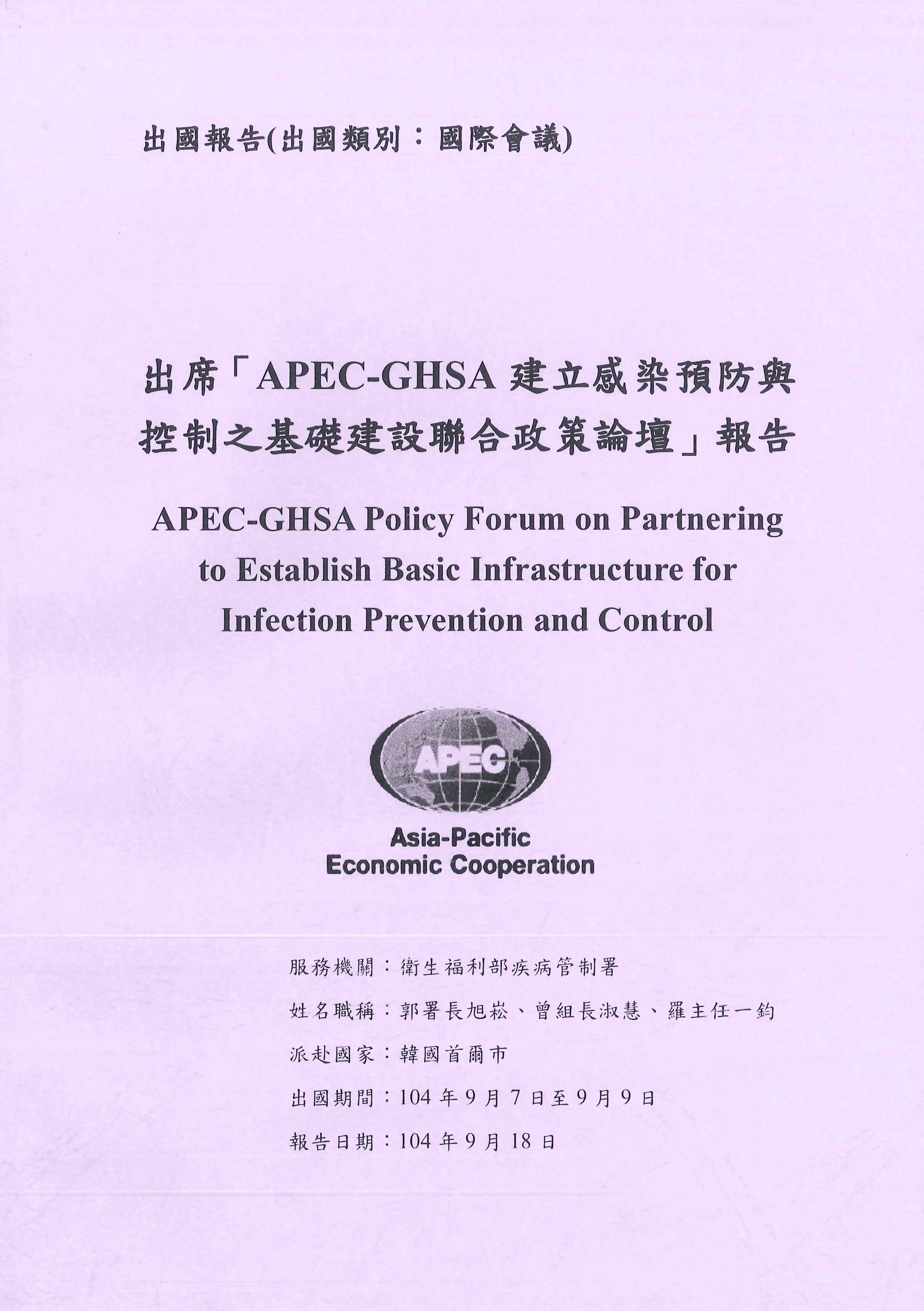 出席「APEC-GHSA建立感染預防與控制之基礎建設聯合政策論壇」報告=APEC-GHSA policy forum on partnering to establish basic infrastructure for infection prevention and control