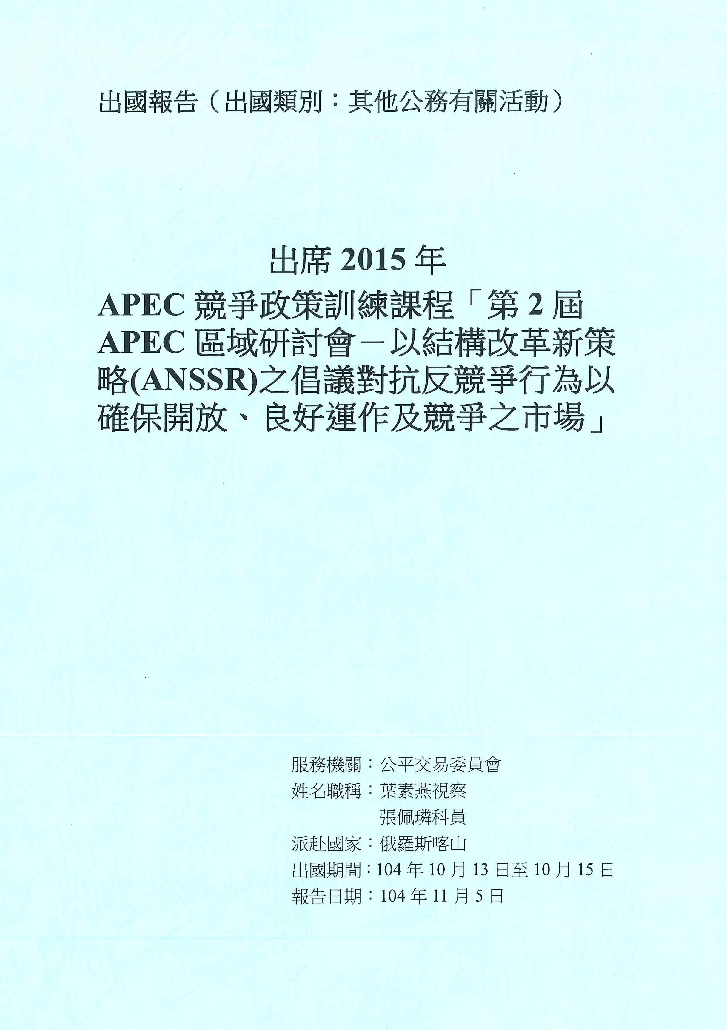 出席2015年APEC競爭政策訓練課程「第2屆APEC區域研討會-以結構改革新策略(ANSSR)之倡議對抗反競爭行為以確保開放、良好運作及競爭之市場」