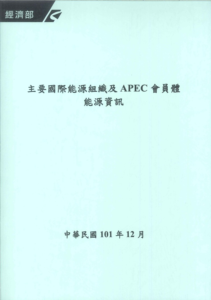 主要國際能源組織及APEC會員體能源資訊