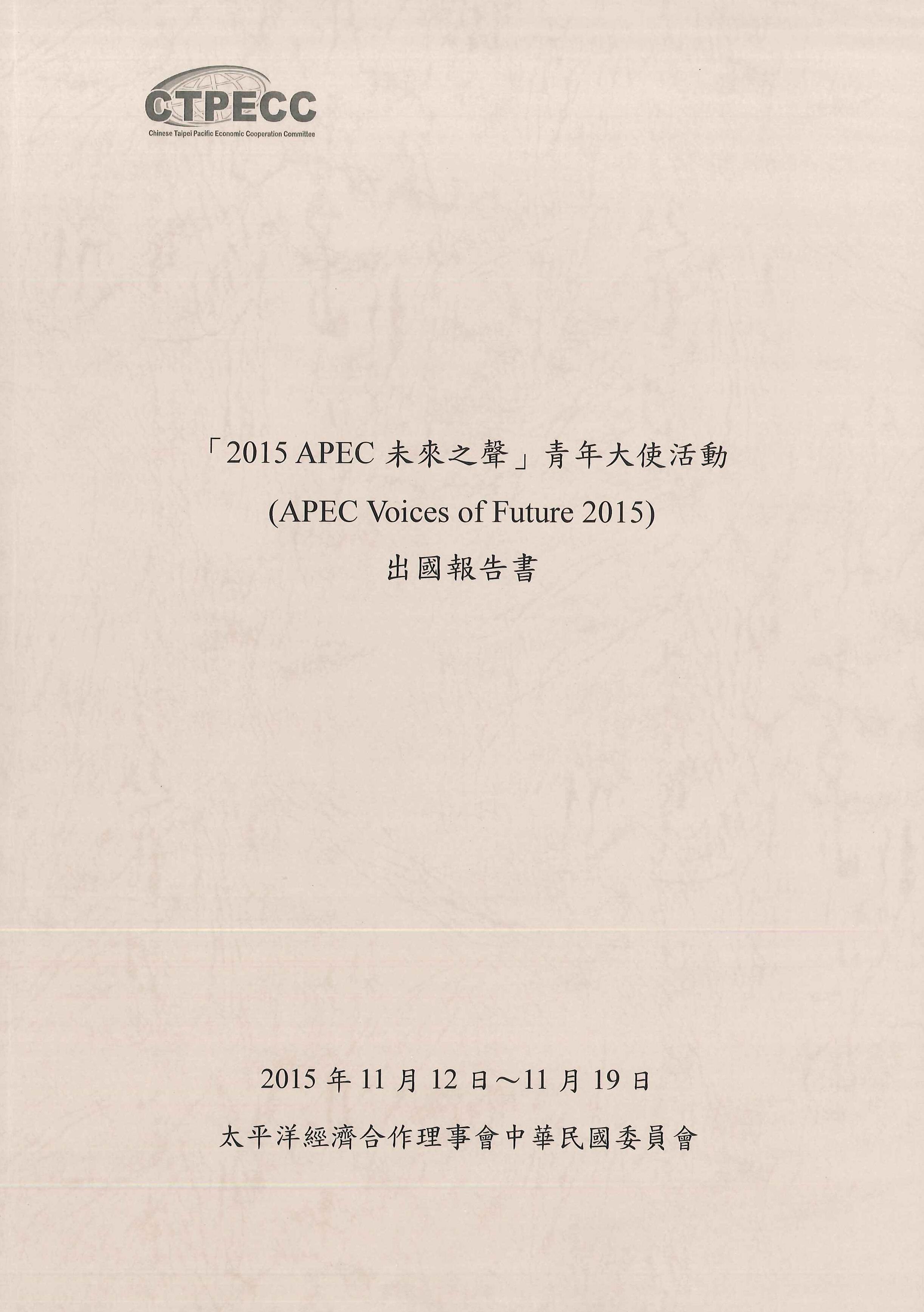 「2015 APEC未來之聲」青年大使活動出國報告書=APEC voices of future 2015