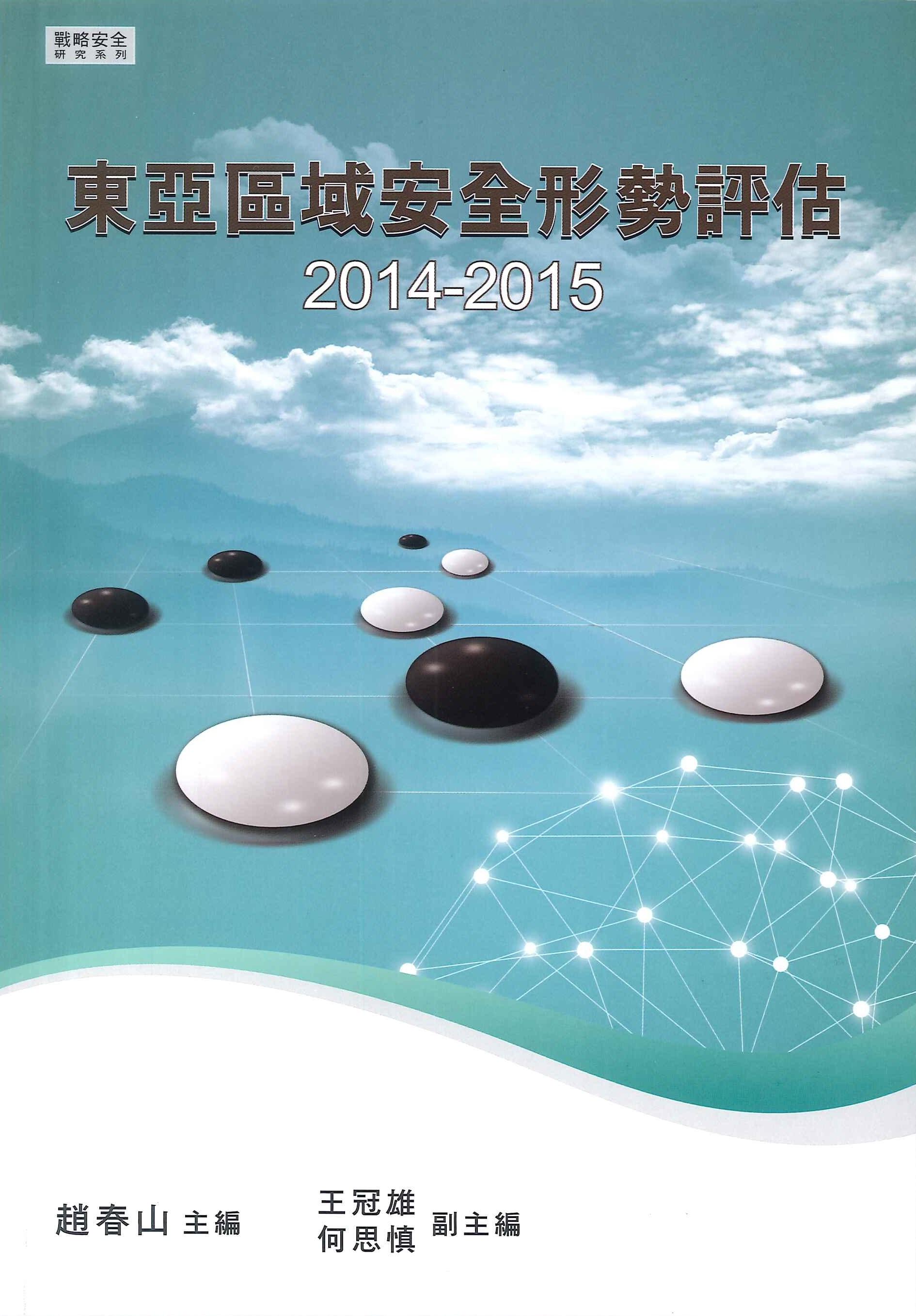 東亞區域安全形勢評估.2014-2015