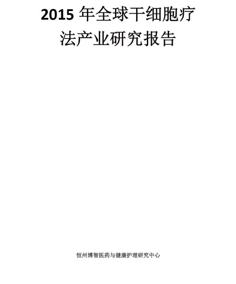 2015年全球干细胞疗法产业研究报告 [電子書]