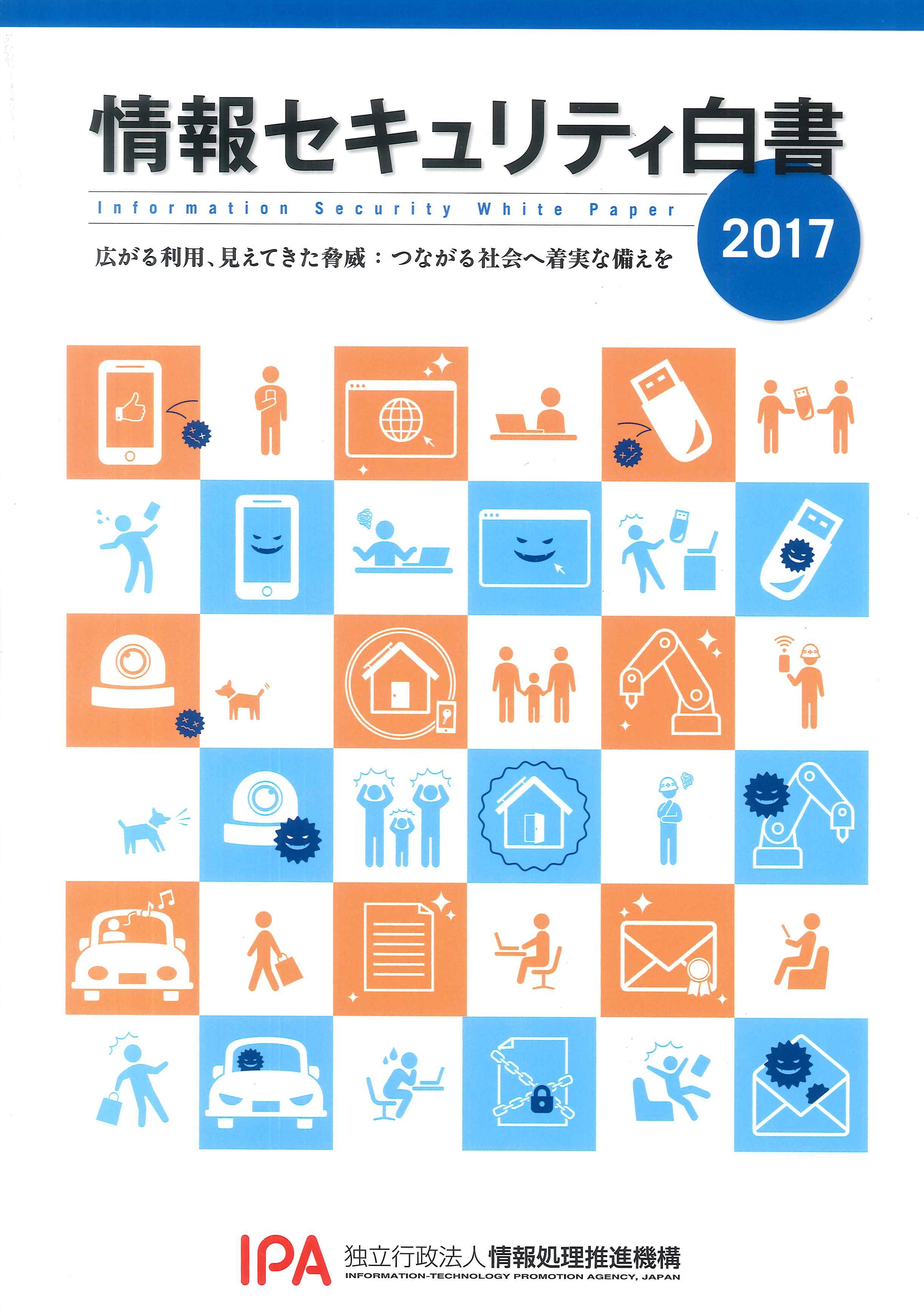 情報セキュリティ白書=Information security white paper