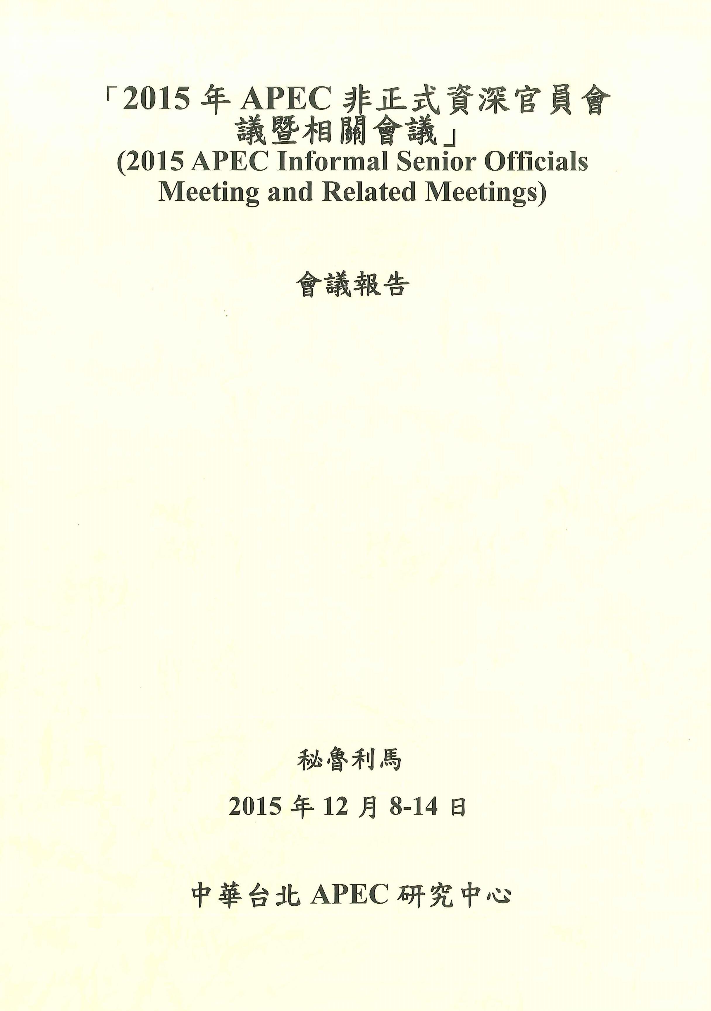2015年APEC非正式資深官員會議暨相關會議=2015 APEC informal senior officials meeting and related meetings