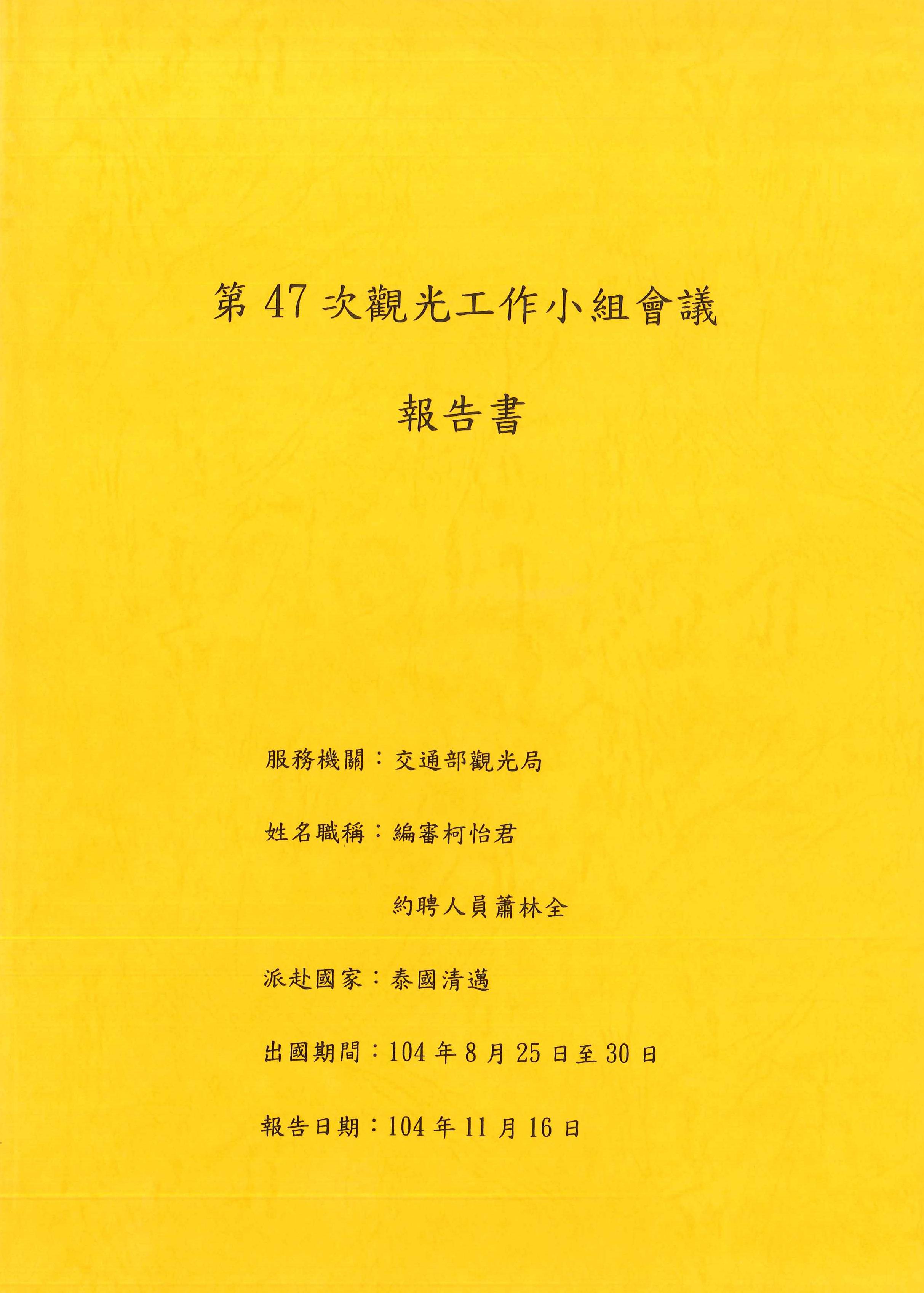 第47次觀光工作小組會議報告書