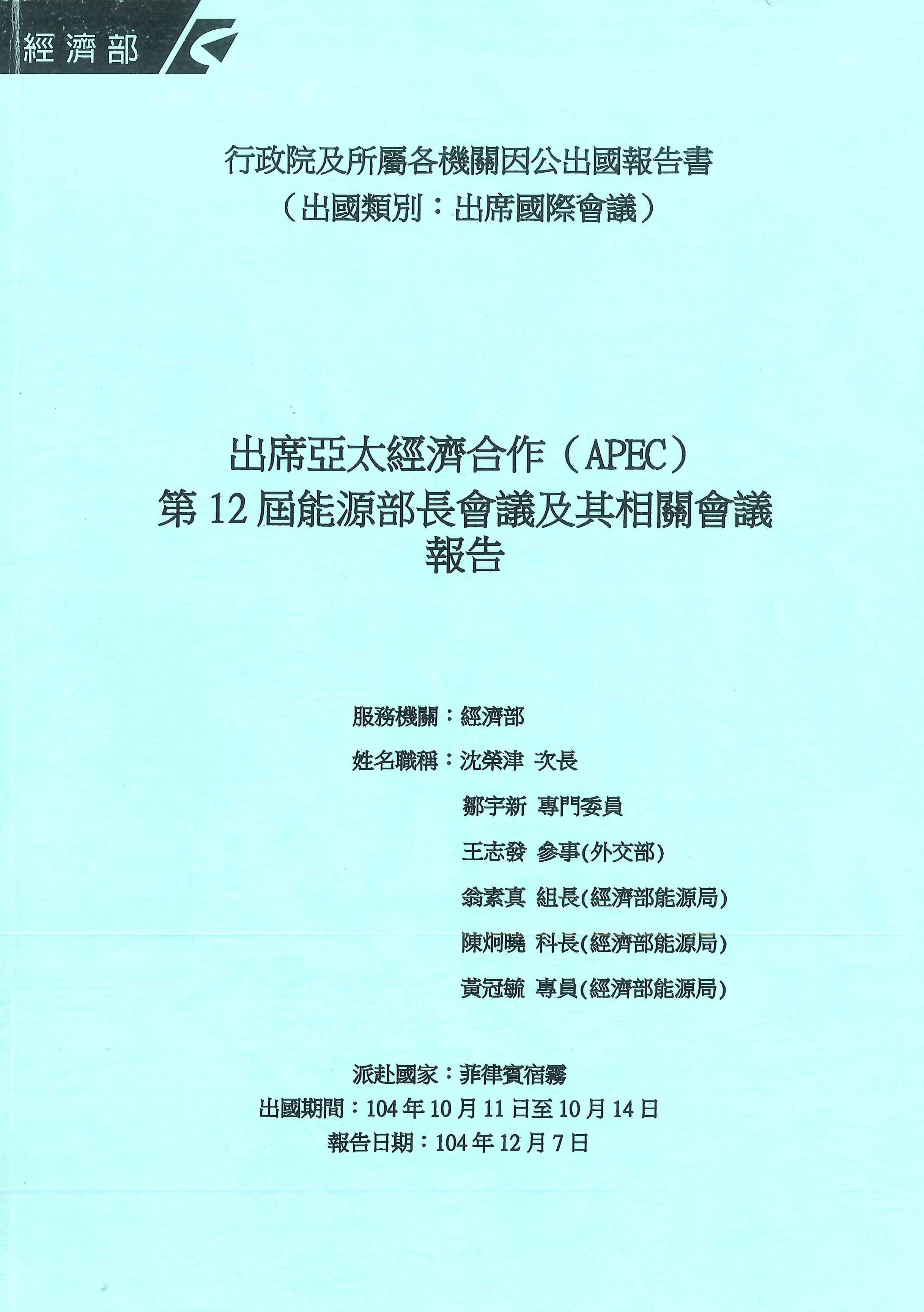 出席亞太經濟合作(APEC)第12屆能源部長會議及其相關會議報告