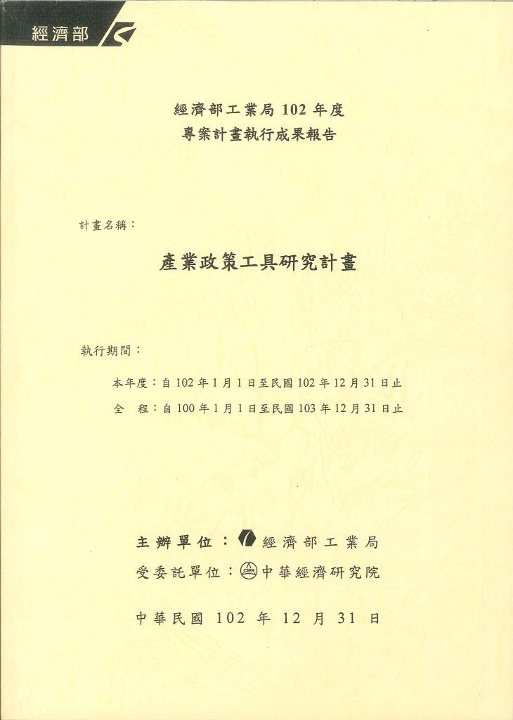 產業政策工具研究計畫
