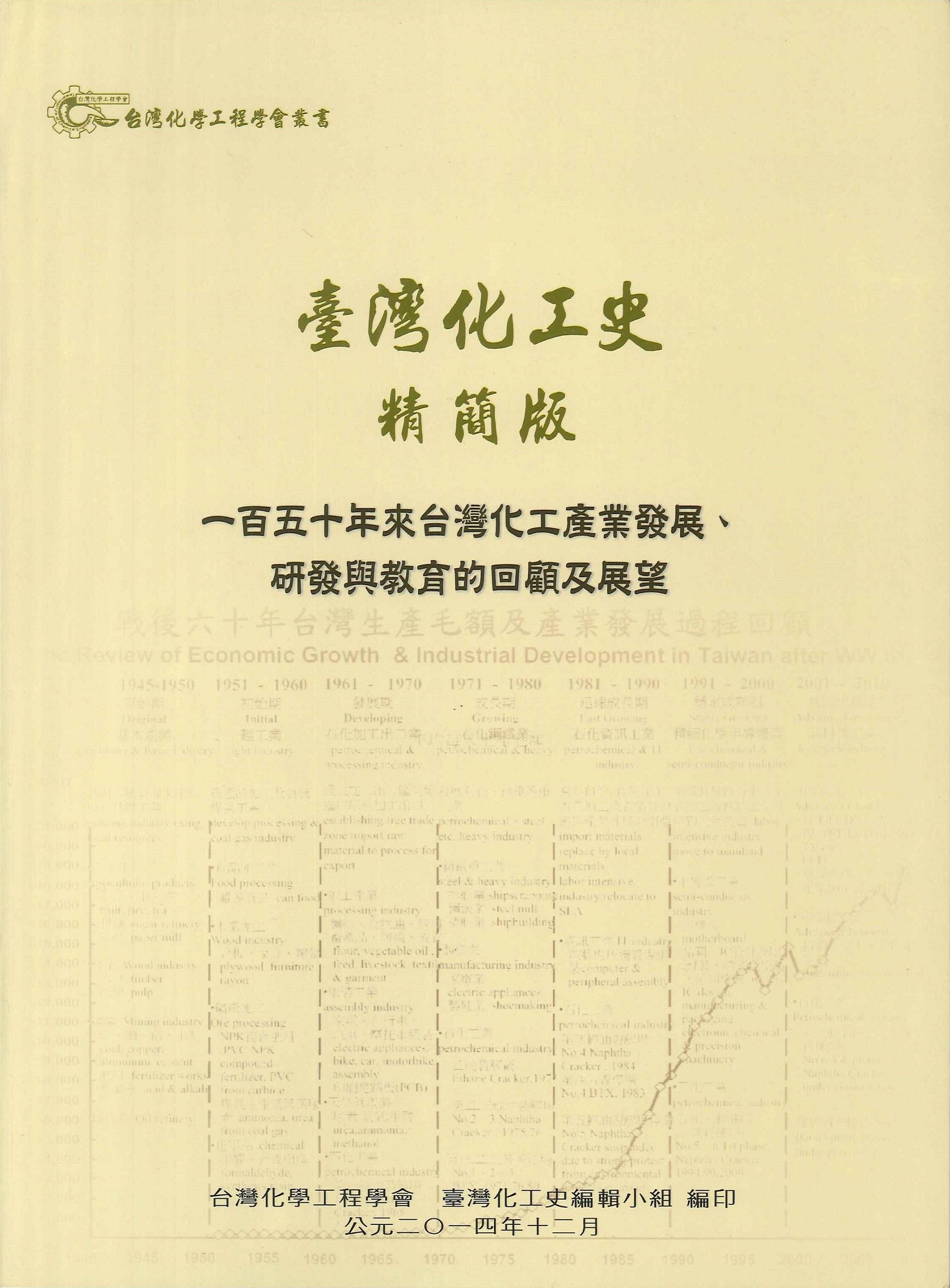 臺灣化工史:一百五十年來臺灣化工產業發展、研發與教育的回顧及展望