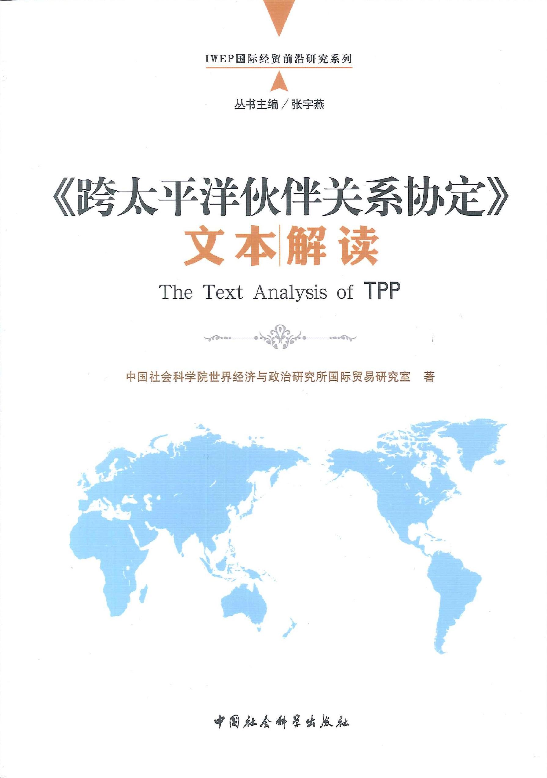 《跨太平洋伙伴关系协定》文本解读=The text analysis of TPP