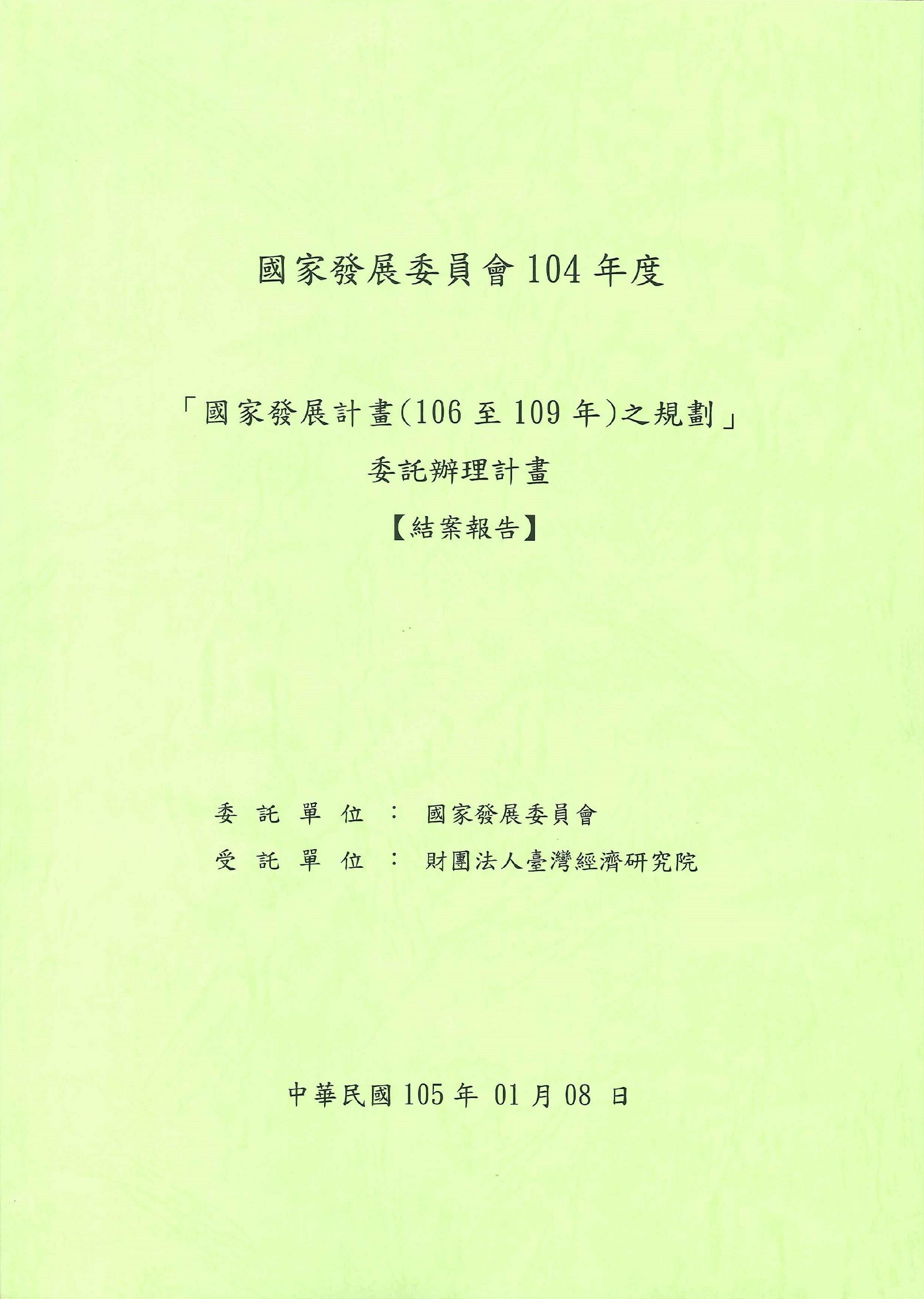 「國家發展計畫(106至109年)之規劃」委託辦理計畫:結案報告