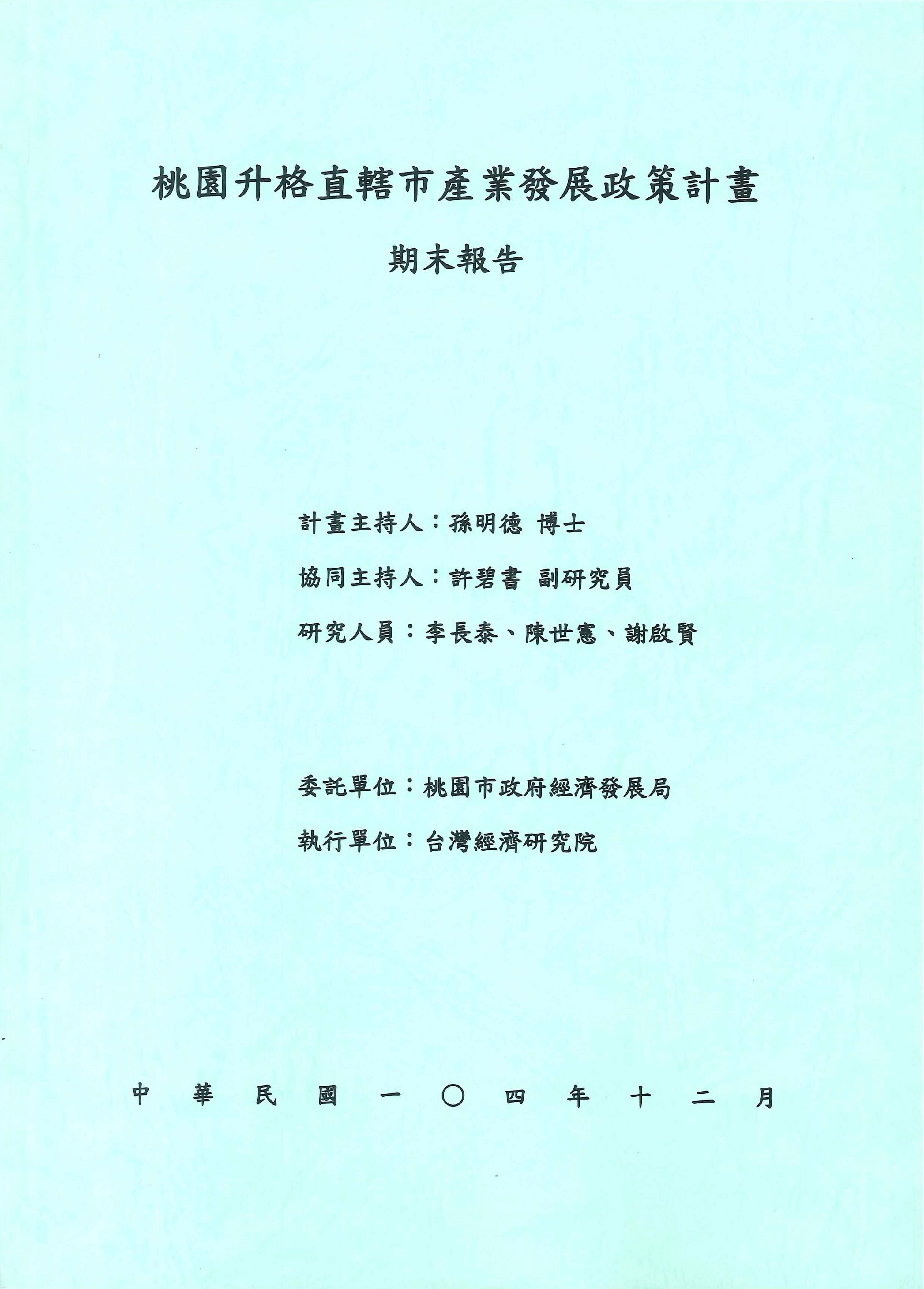 桃園升格直轄市產業發展政策計畫:期末報告