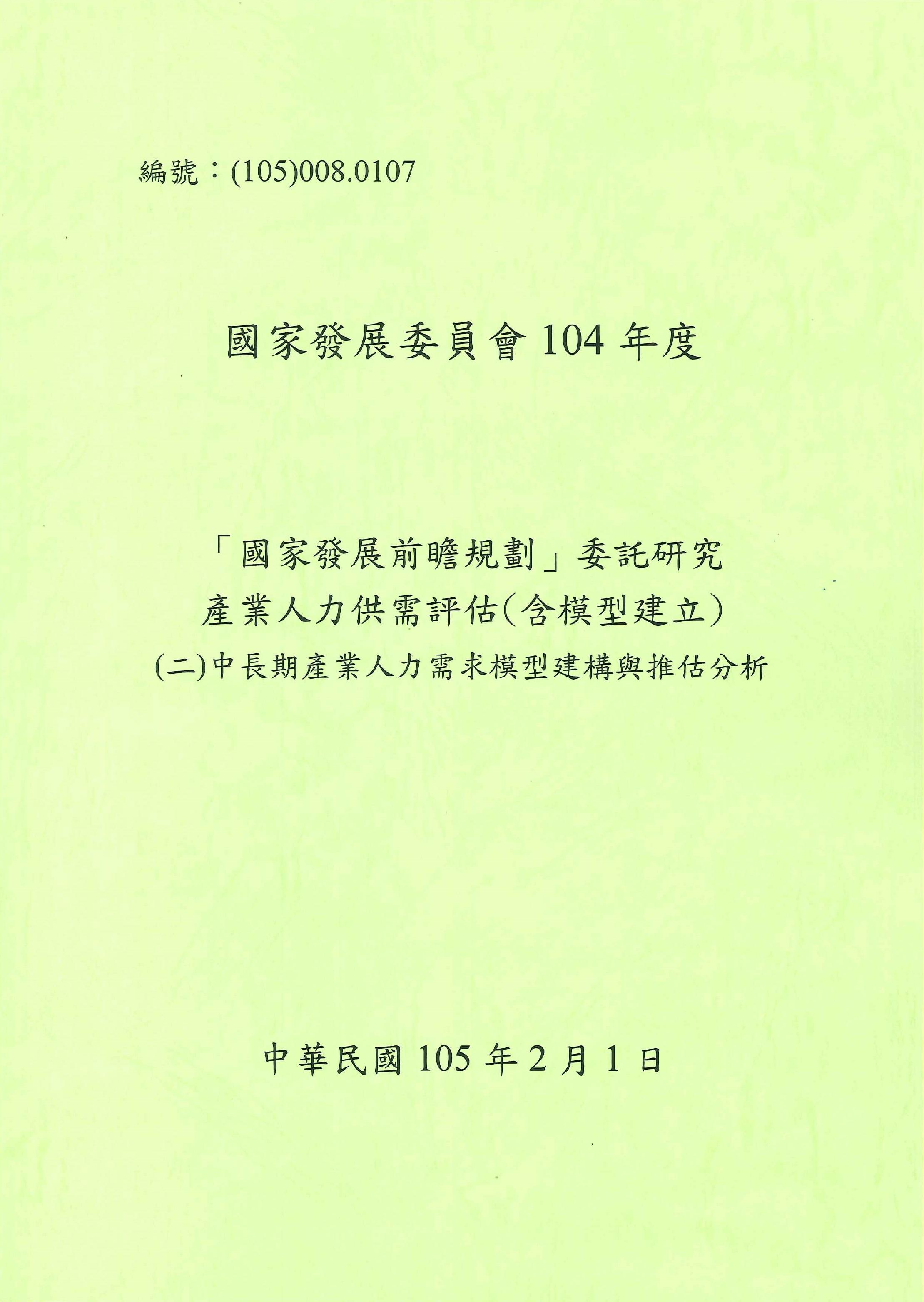 104年「國家發展前瞻規劃」委託研究產業人力供需評估(含模型建立).中長期產業人力需求模型建構與推估分析.二