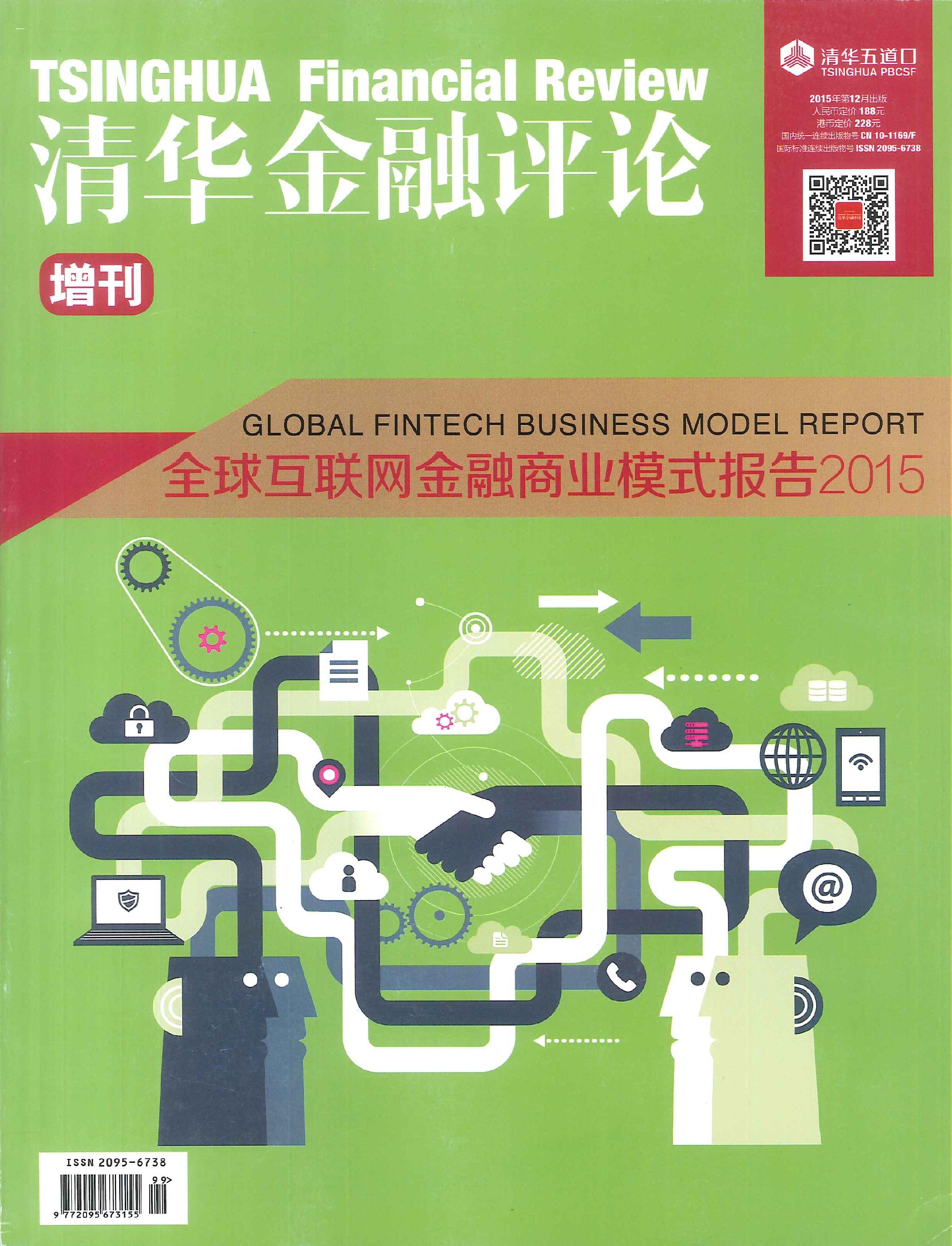 全球互联网金融商业模式报告.2015=Global fintech business model report