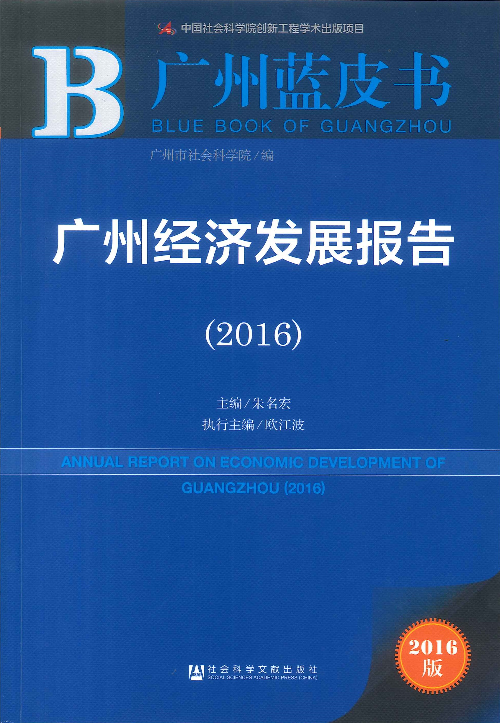 广州经济发展报告=Annual report on the economic development of GuangZhou
