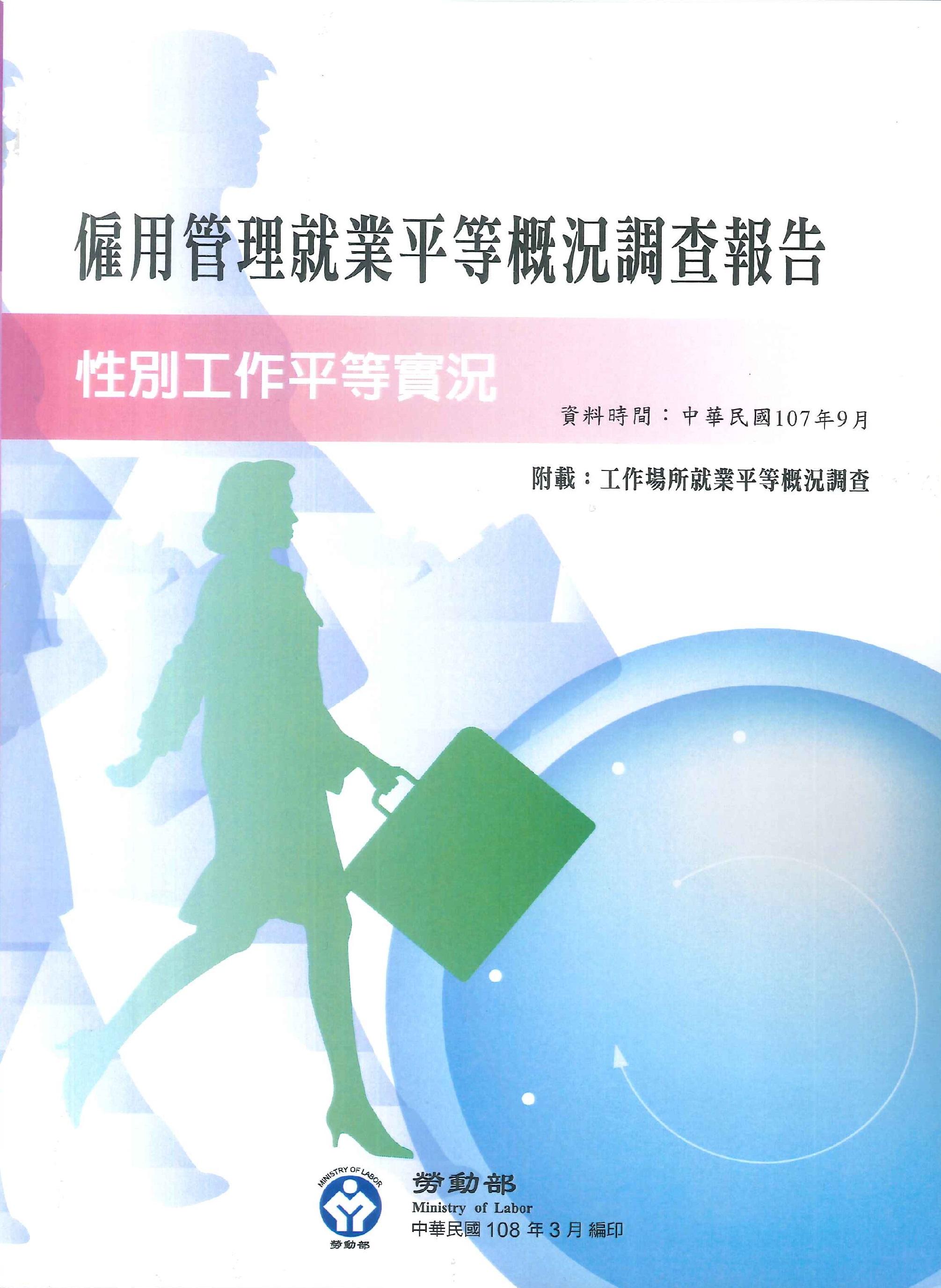 僱用管理就業平等概況調查報告:性別工作平等實況