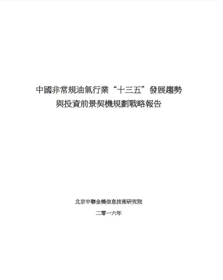"""中國非常規油氣行業""""十三五""""發展趨勢與投資前景契機規劃戰略報告 [電子書]"""