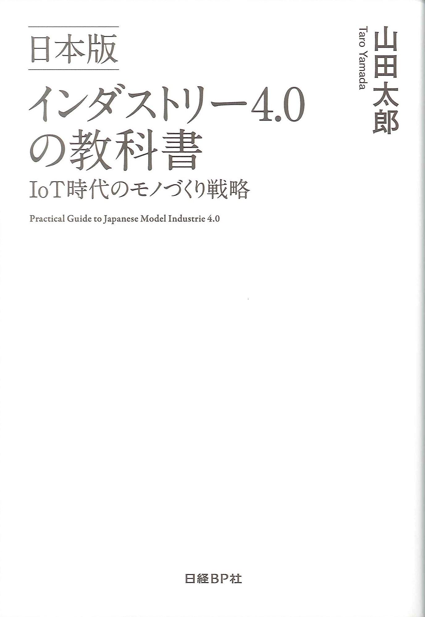 インダストリー4.0の教科書:IoT時代のモノづくり戦略=Practical guide to Japanese model industrie 4.0