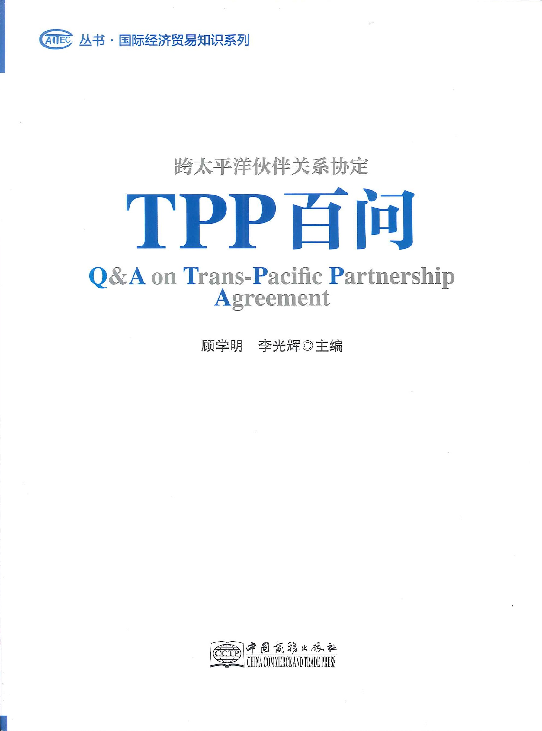 TPP百问:跨太平洋伙伴关系协定=Q&A on Trans-Pacific Partnership Agreement