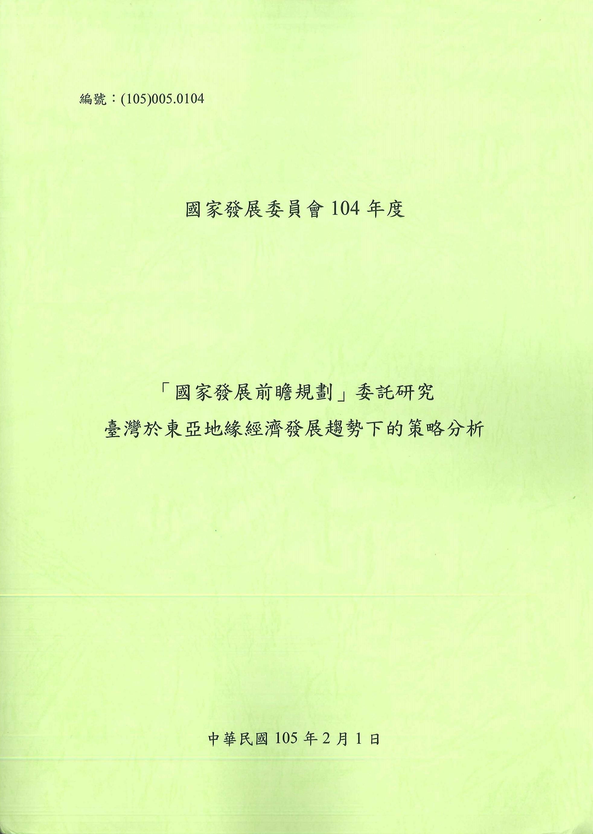 臺灣於東亞地緣經濟發展趨勢下的策略分析