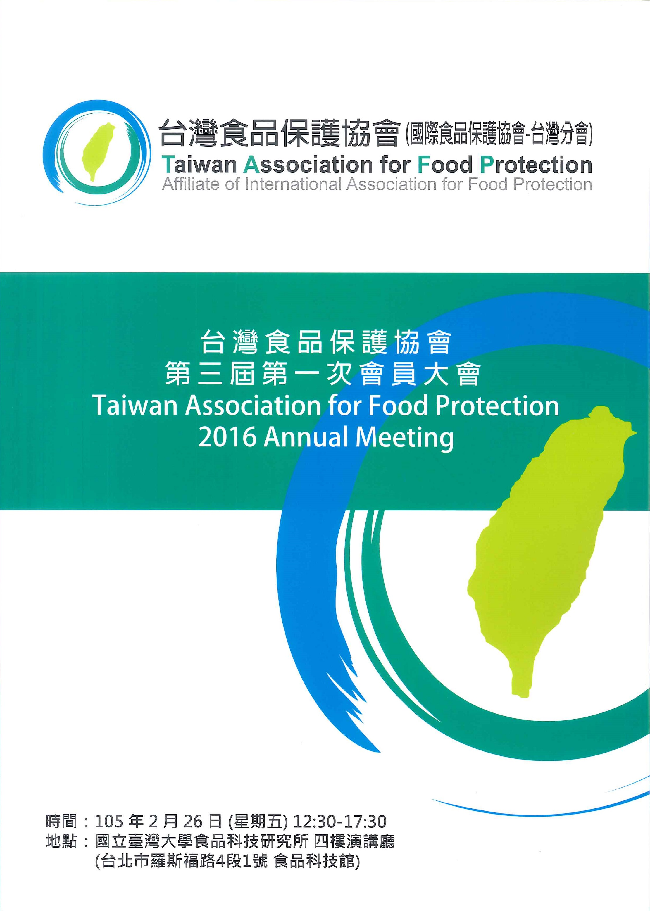 台灣食品保護協會第三屆第一次會員大會=Taiwan Association for Food Protection, 2016 annual meeting