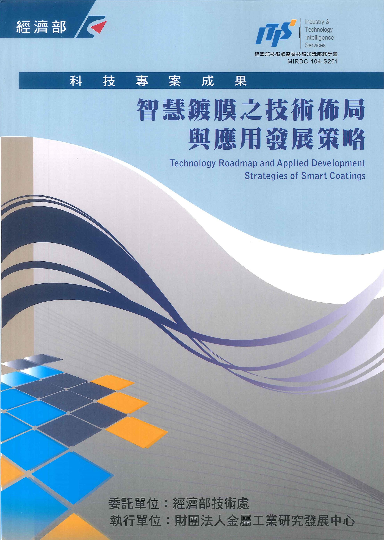 智慧鍍膜之技術佈局與應用發展策略=Technology roadmap and applied development strategies of smart coatings