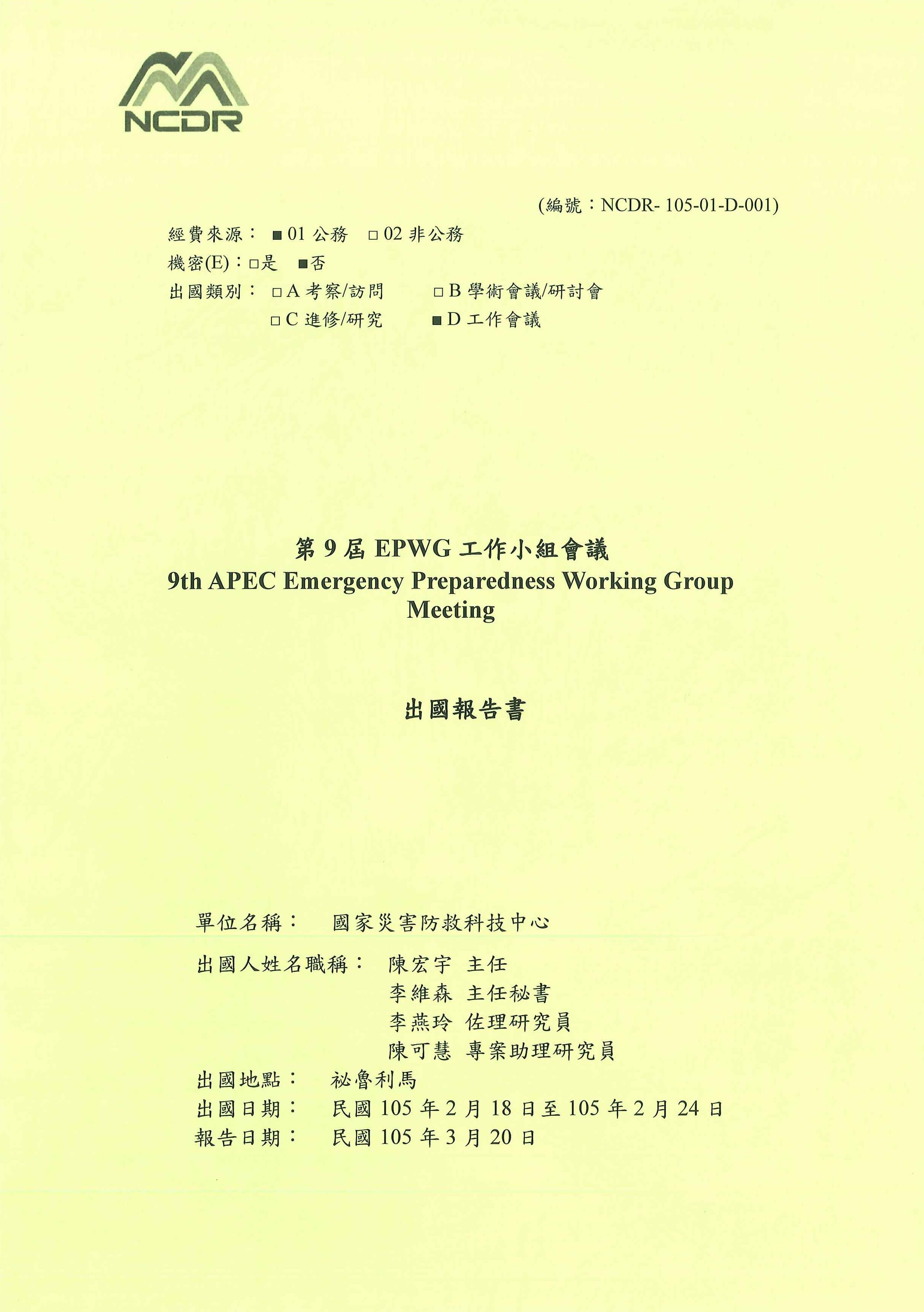第9屆EPWG工作小組會議出國報告書=9th APEC emergency preparedness working group meeting