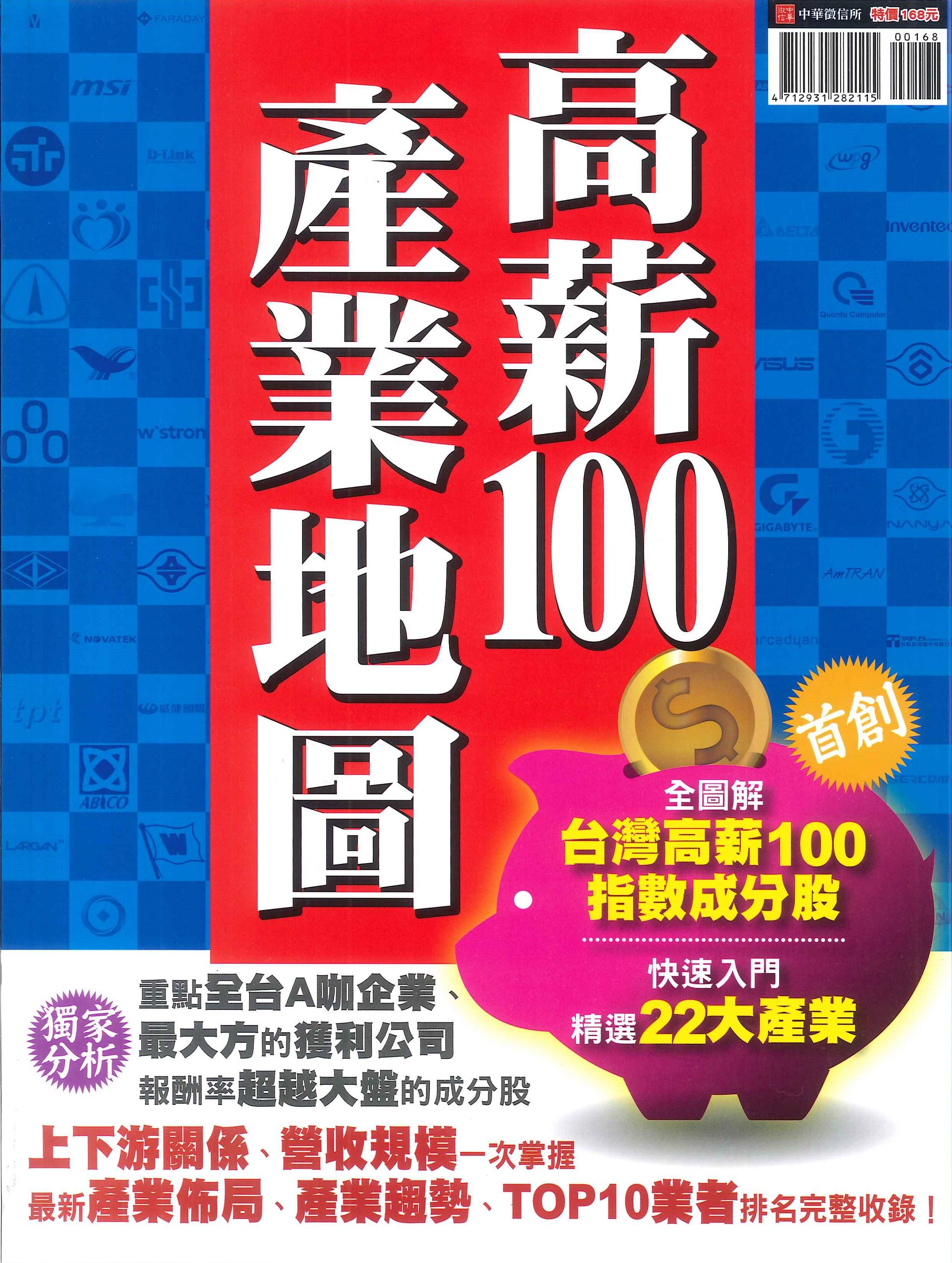 高薪100產業地圖