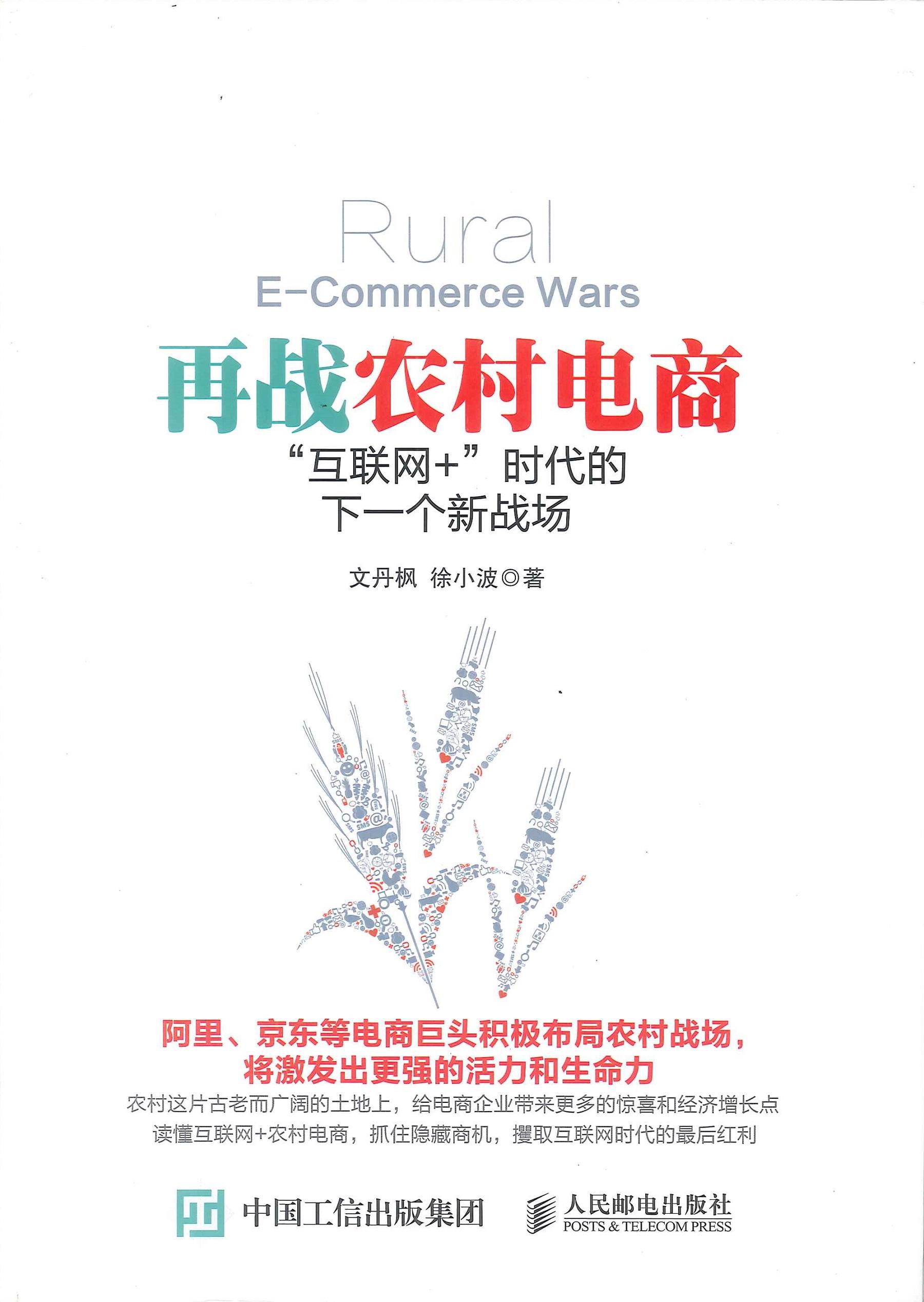 """再战农村电商:""""互联网""""+时代的下一个新战场=Rural e-commerce wars"""