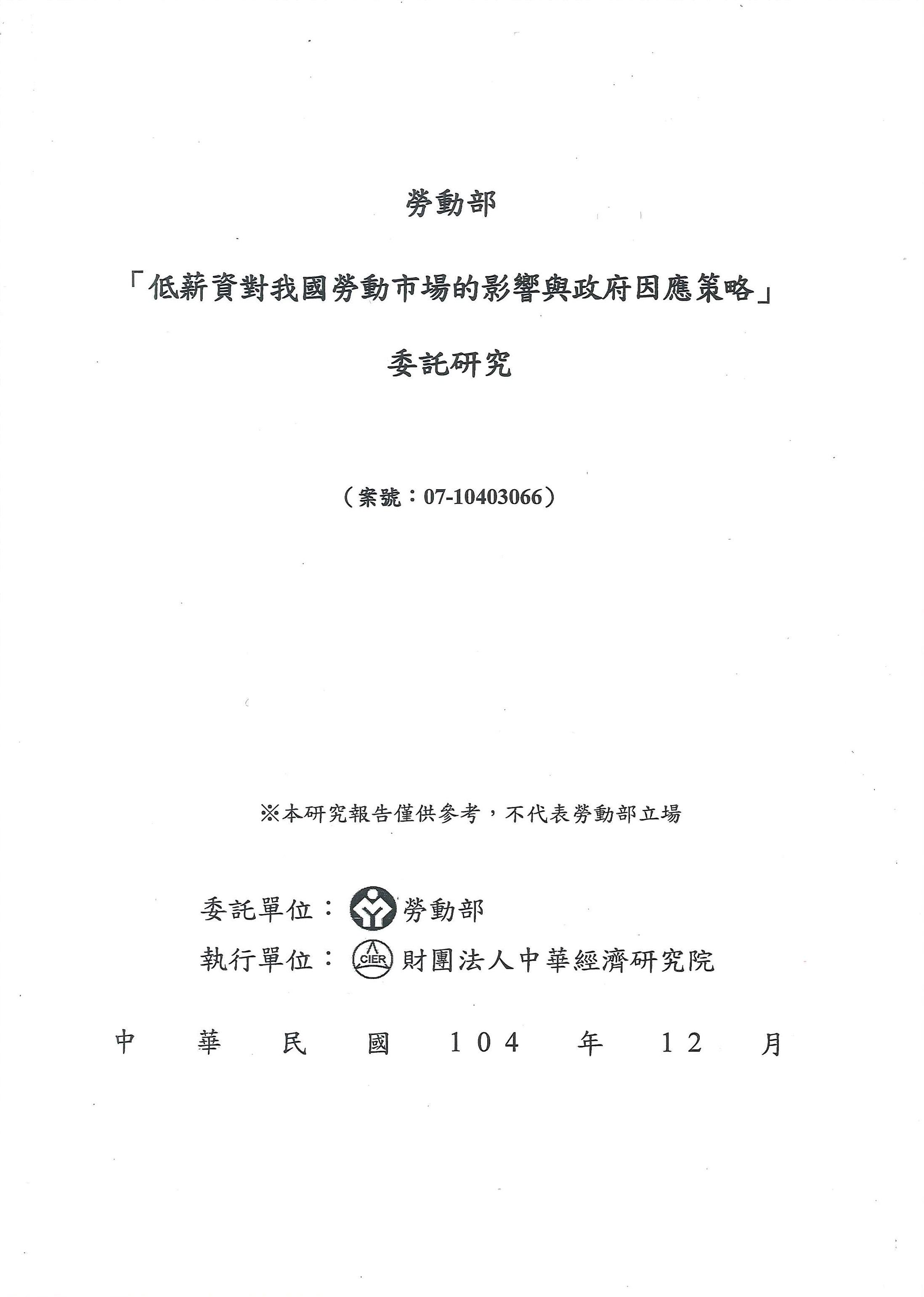 勞動部「低薪資對我國勞動市場的影響與政府因應策略」委託研究