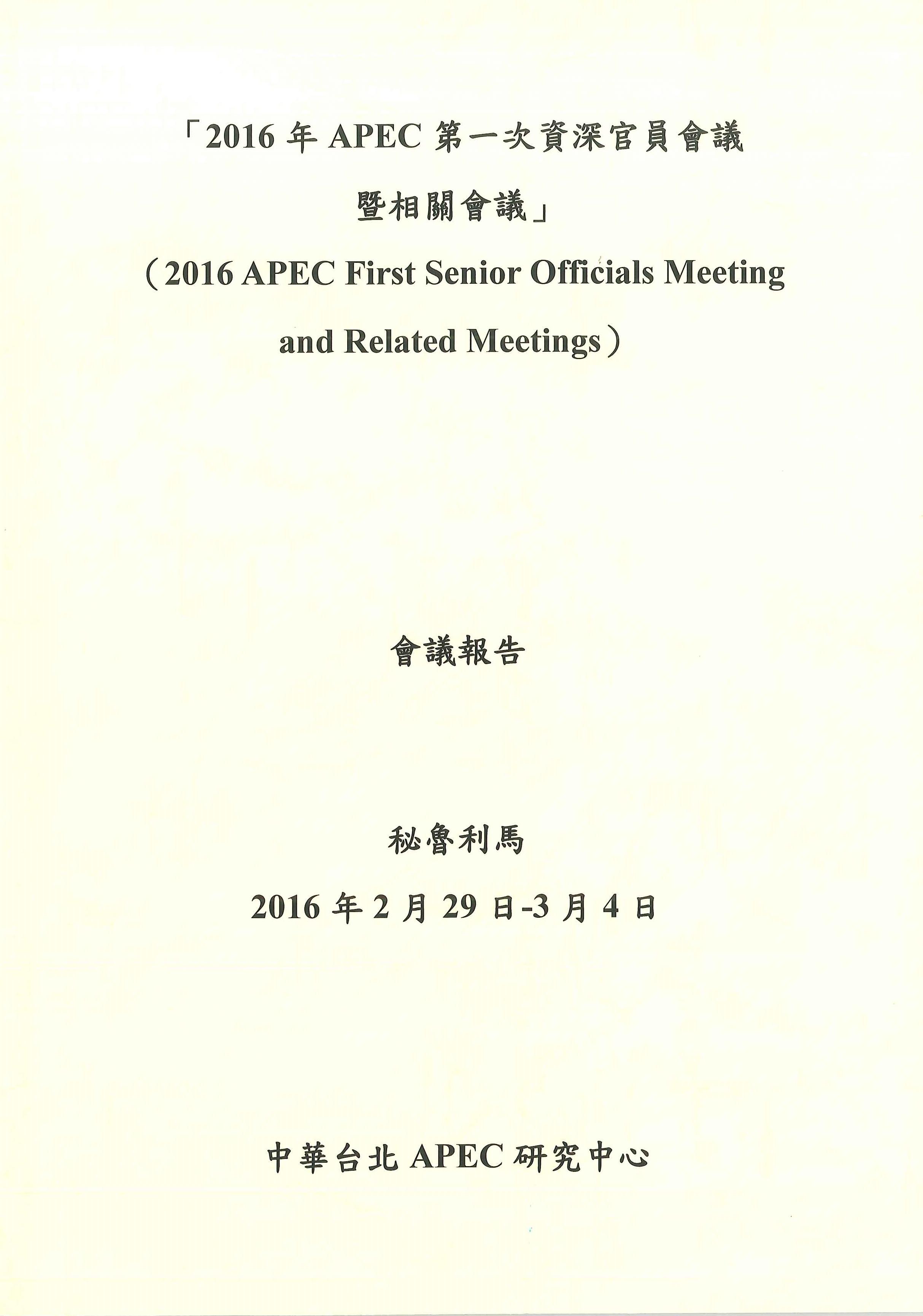 「2016年APEC第一次資深官員會議暨相關會議」會議報告=2016 APEC first senior officials meeting and related meeting